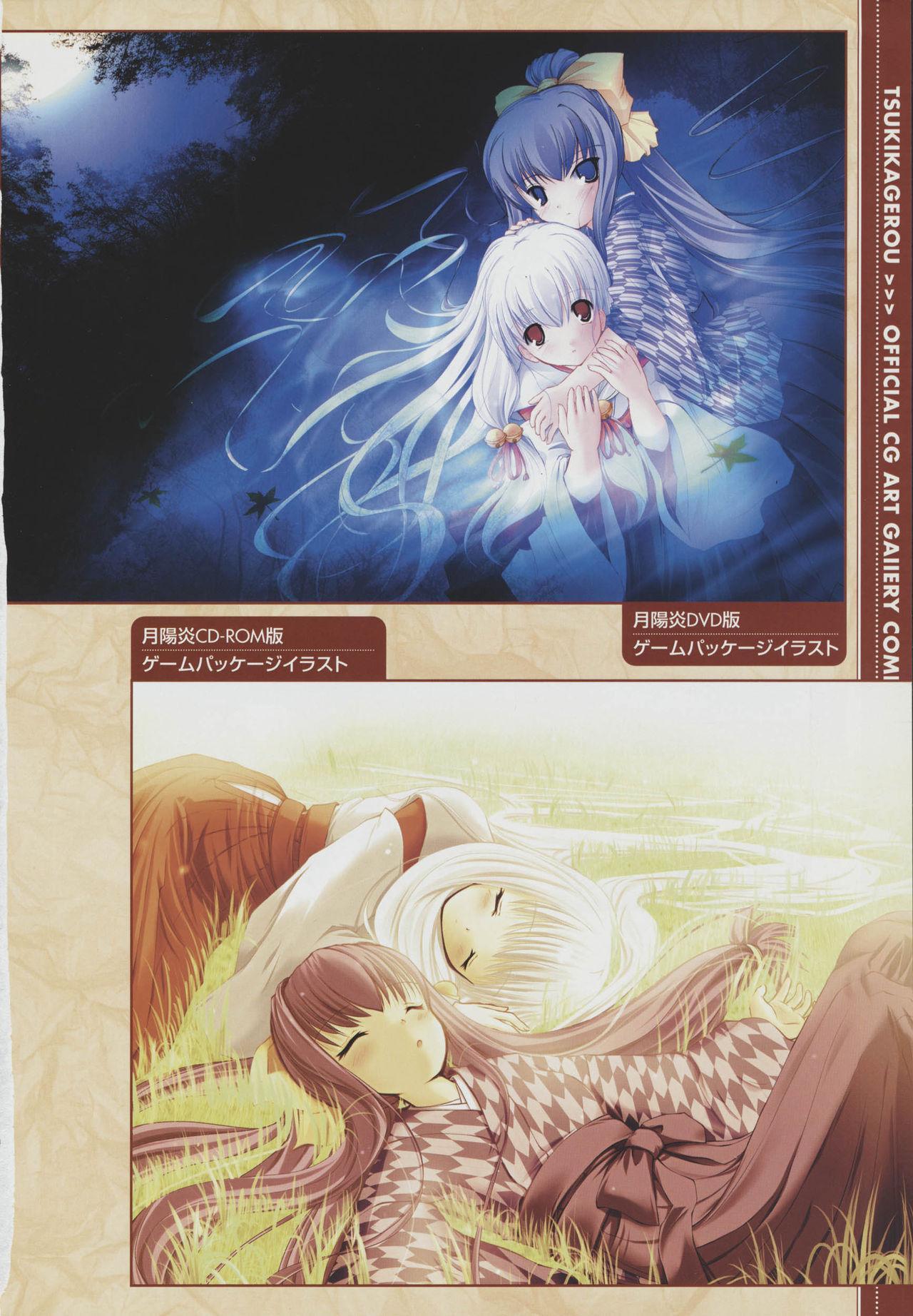 Tsukikagerou Official Visual Comic Anthology 17