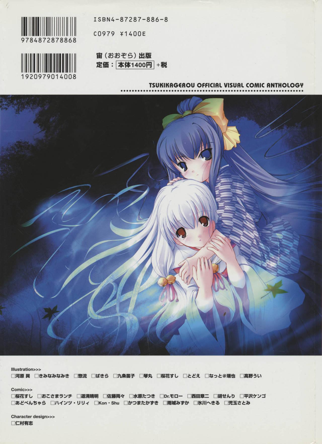 Tsukikagerou Official Visual Comic Anthology 1