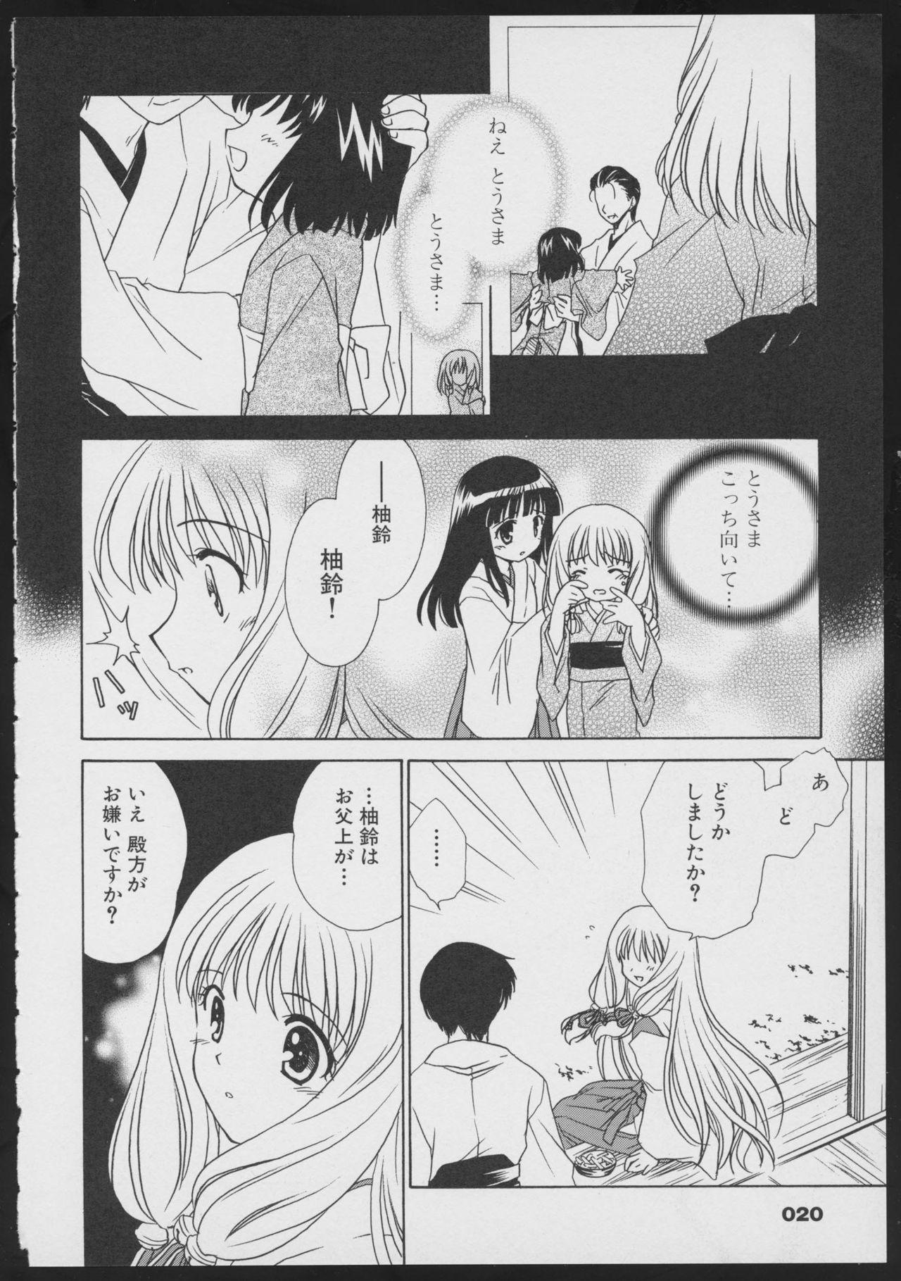 Tsukikagerou Official Visual Comic Anthology 21