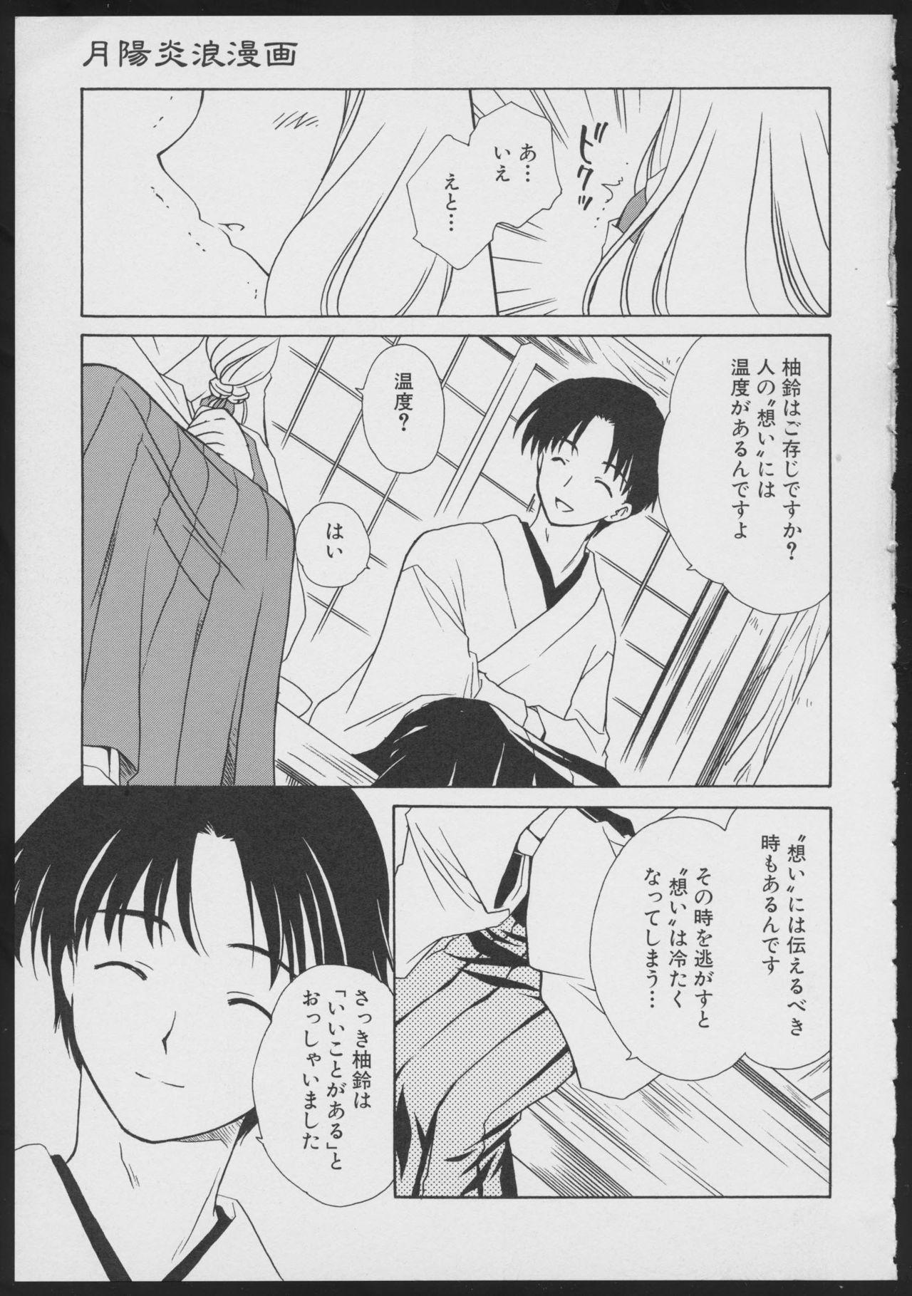Tsukikagerou Official Visual Comic Anthology 22
