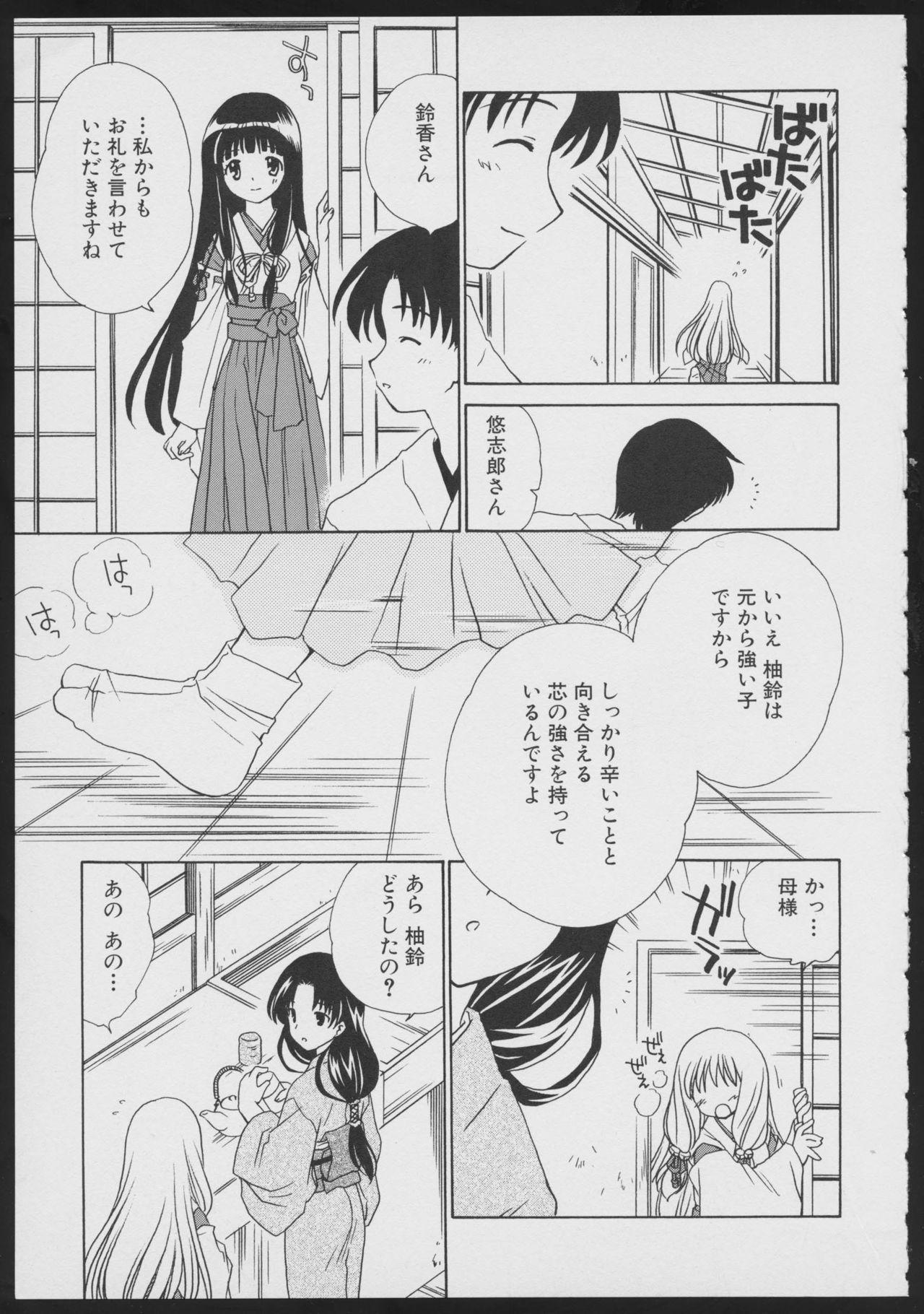 Tsukikagerou Official Visual Comic Anthology 24