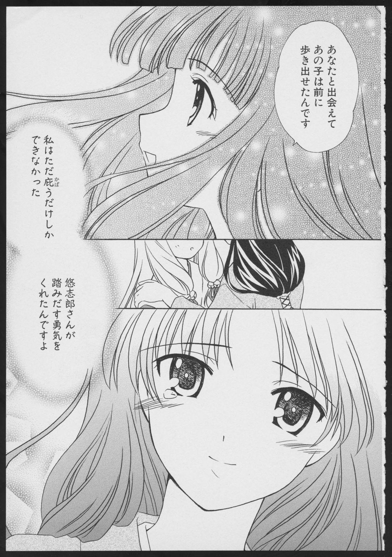 Tsukikagerou Official Visual Comic Anthology 26