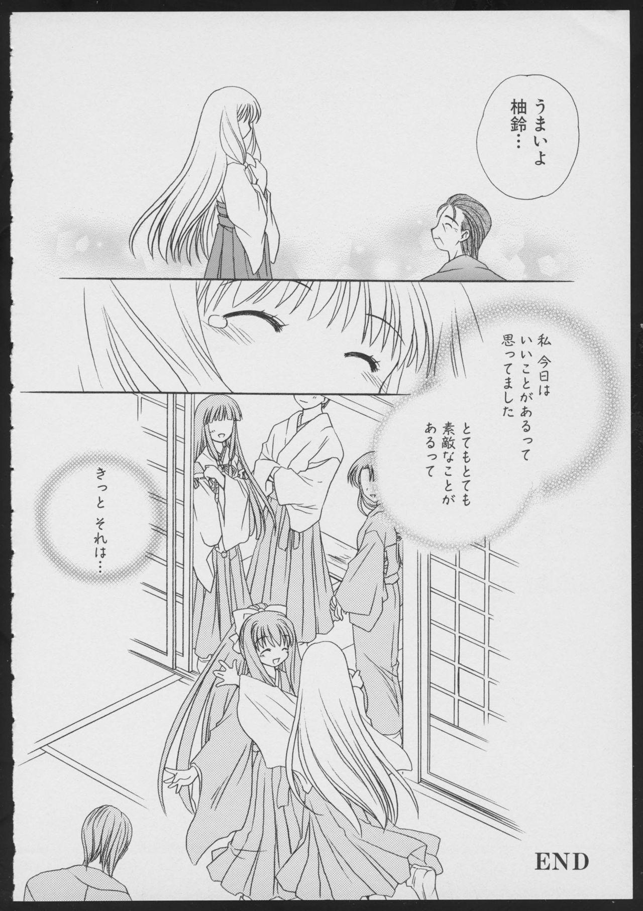 Tsukikagerou Official Visual Comic Anthology 29