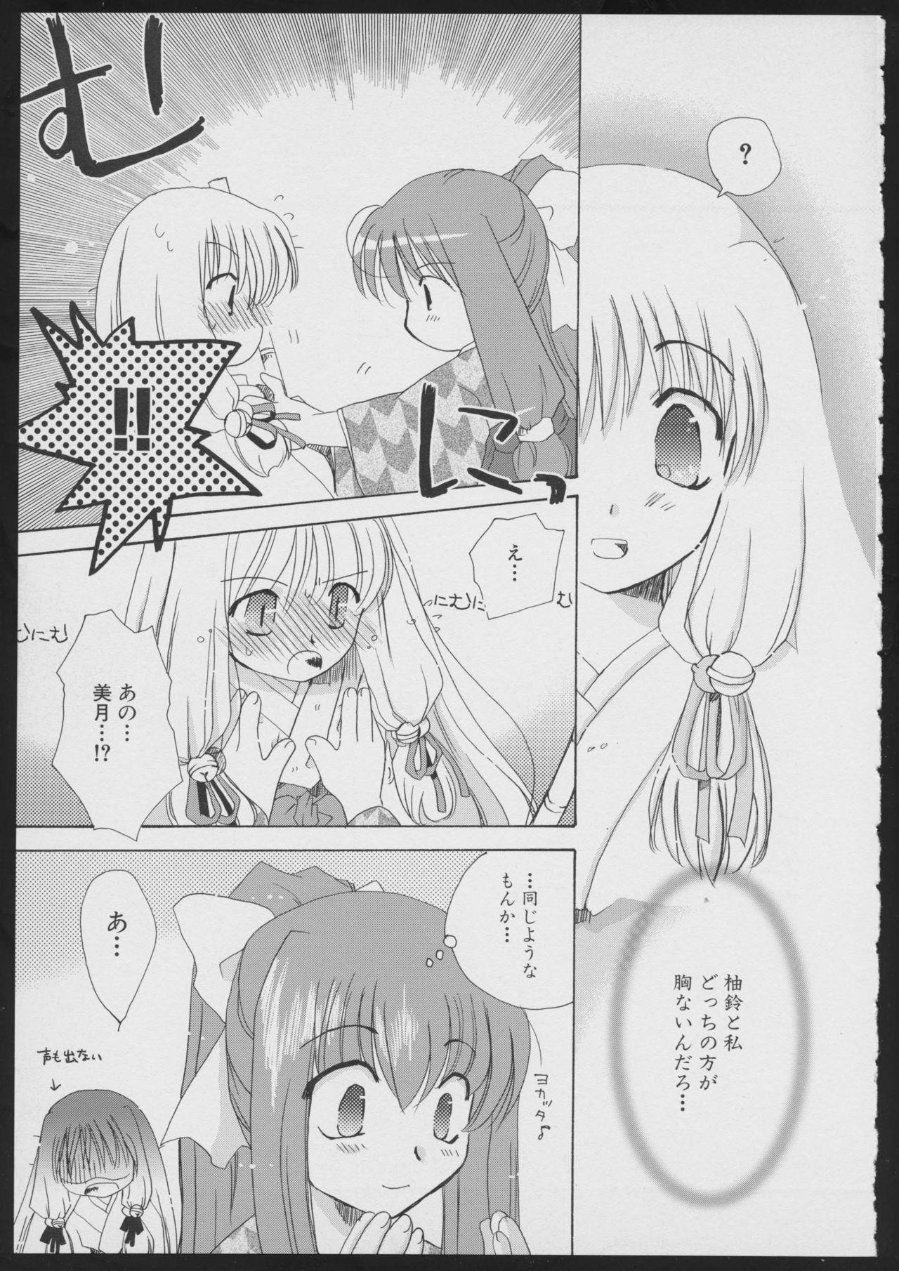 Tsukikagerou Official Visual Comic Anthology 32