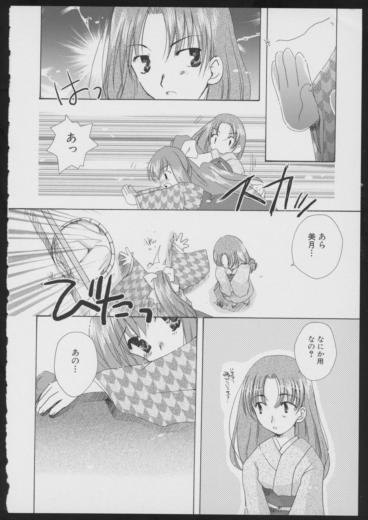 Tsukikagerou Official Visual Comic Anthology 35