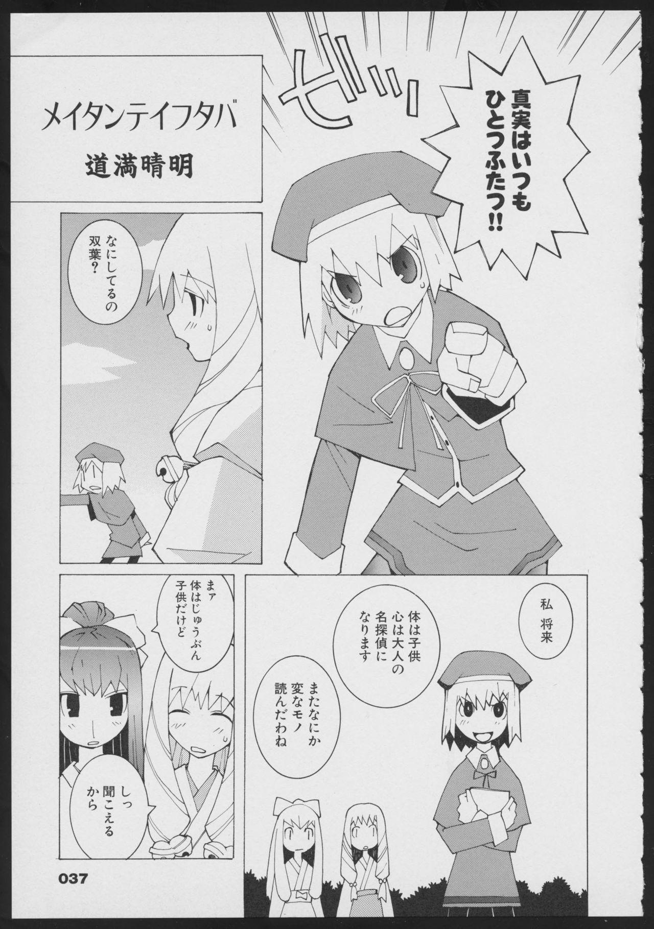 Tsukikagerou Official Visual Comic Anthology 38