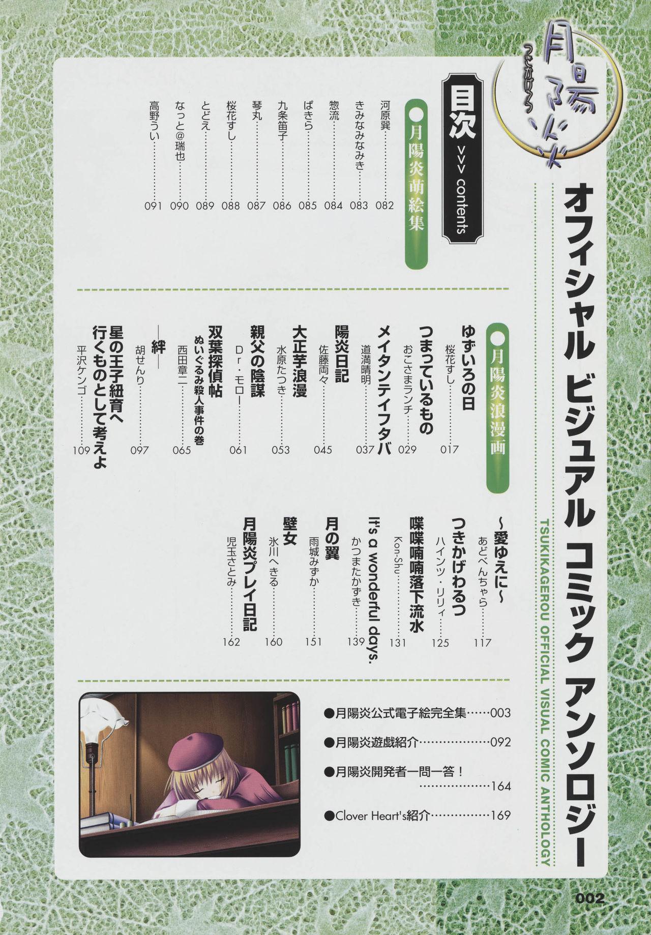 Tsukikagerou Official Visual Comic Anthology 3
