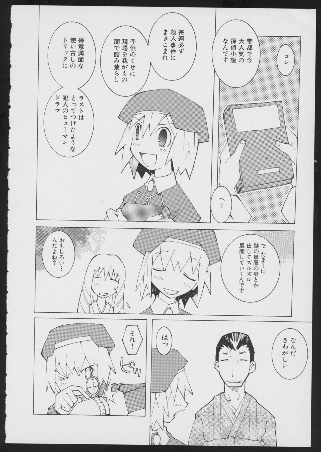 Tsukikagerou Official Visual Comic Anthology 39