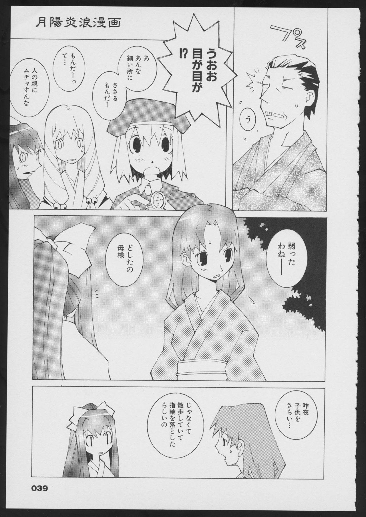 Tsukikagerou Official Visual Comic Anthology 40