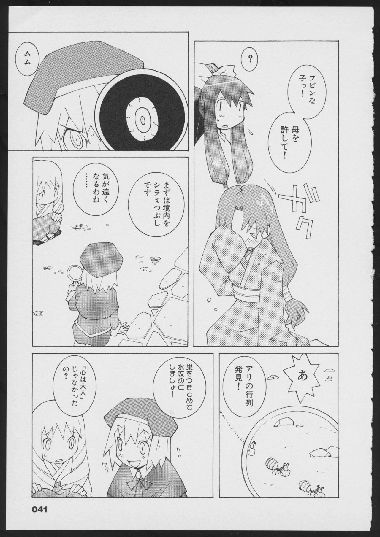 Tsukikagerou Official Visual Comic Anthology 42