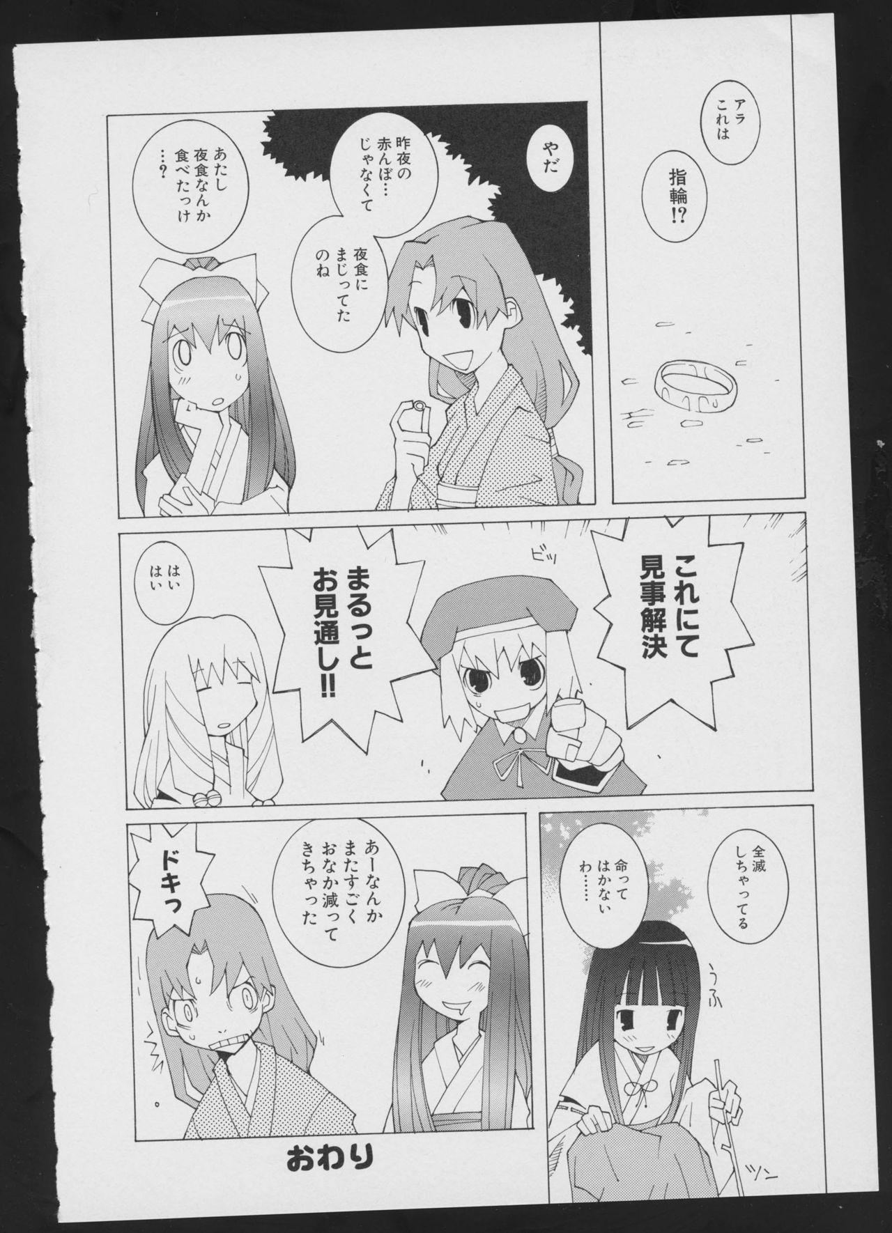 Tsukikagerou Official Visual Comic Anthology 45