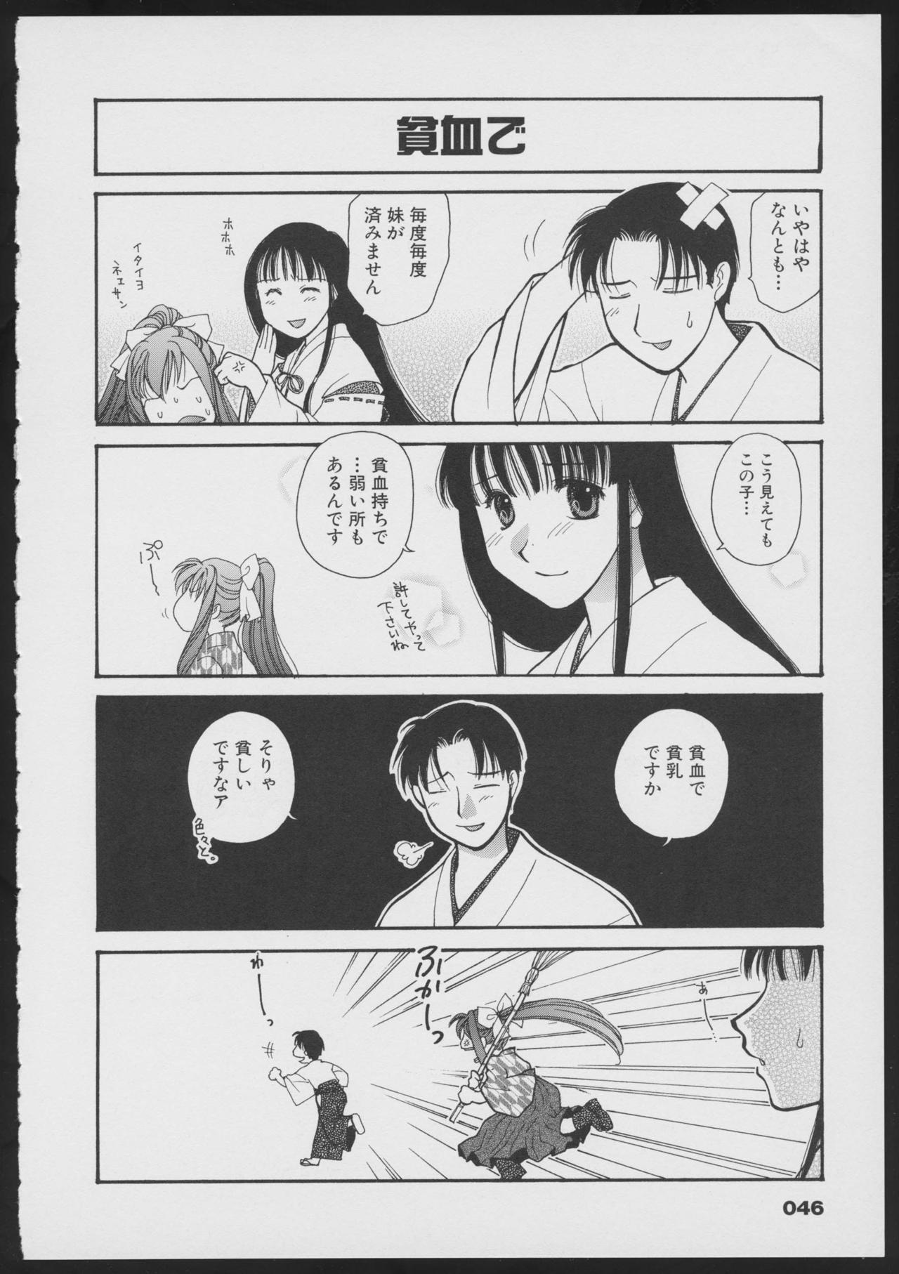 Tsukikagerou Official Visual Comic Anthology 47