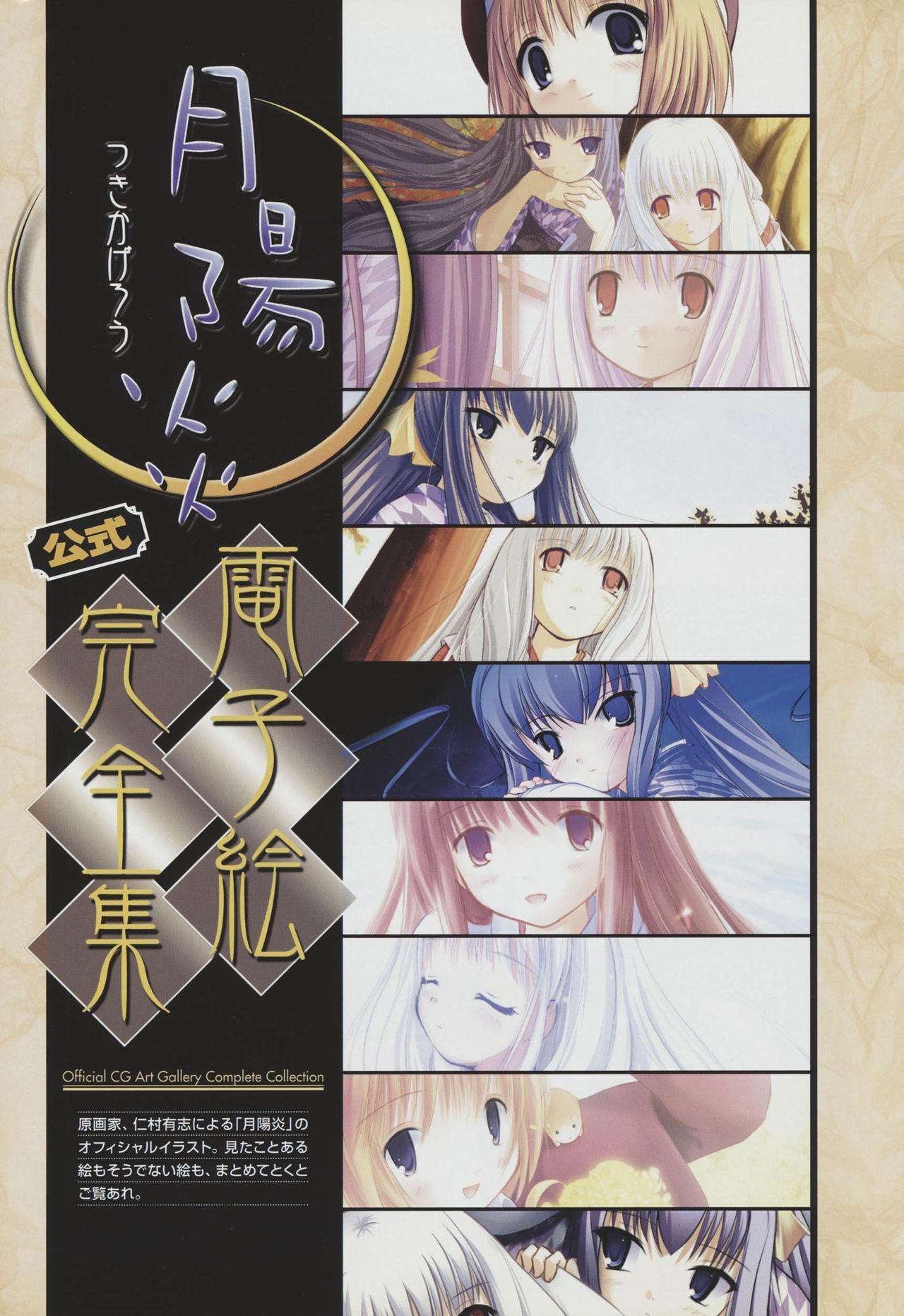Tsukikagerou Official Visual Comic Anthology 4
