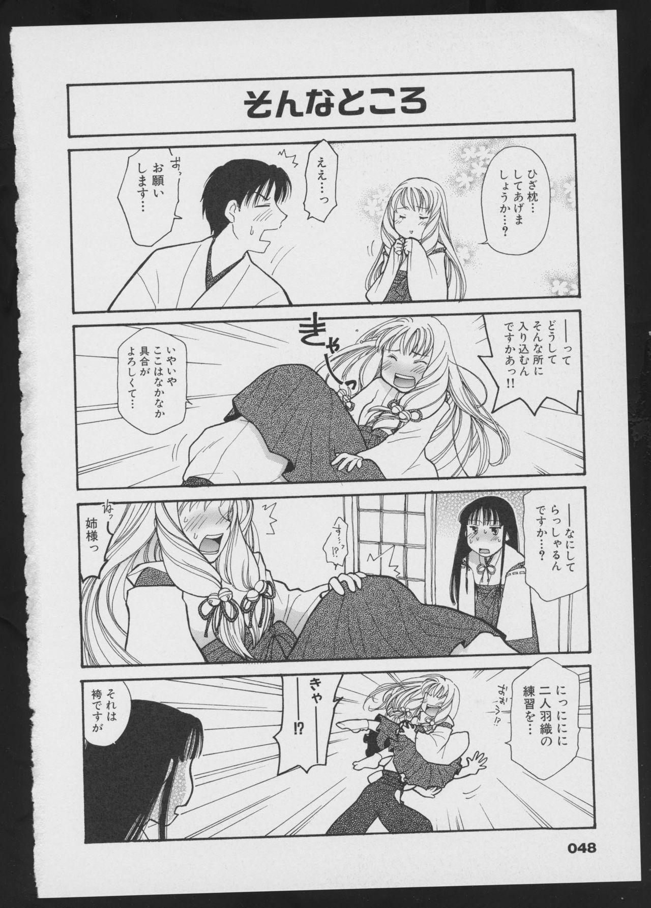 Tsukikagerou Official Visual Comic Anthology 49