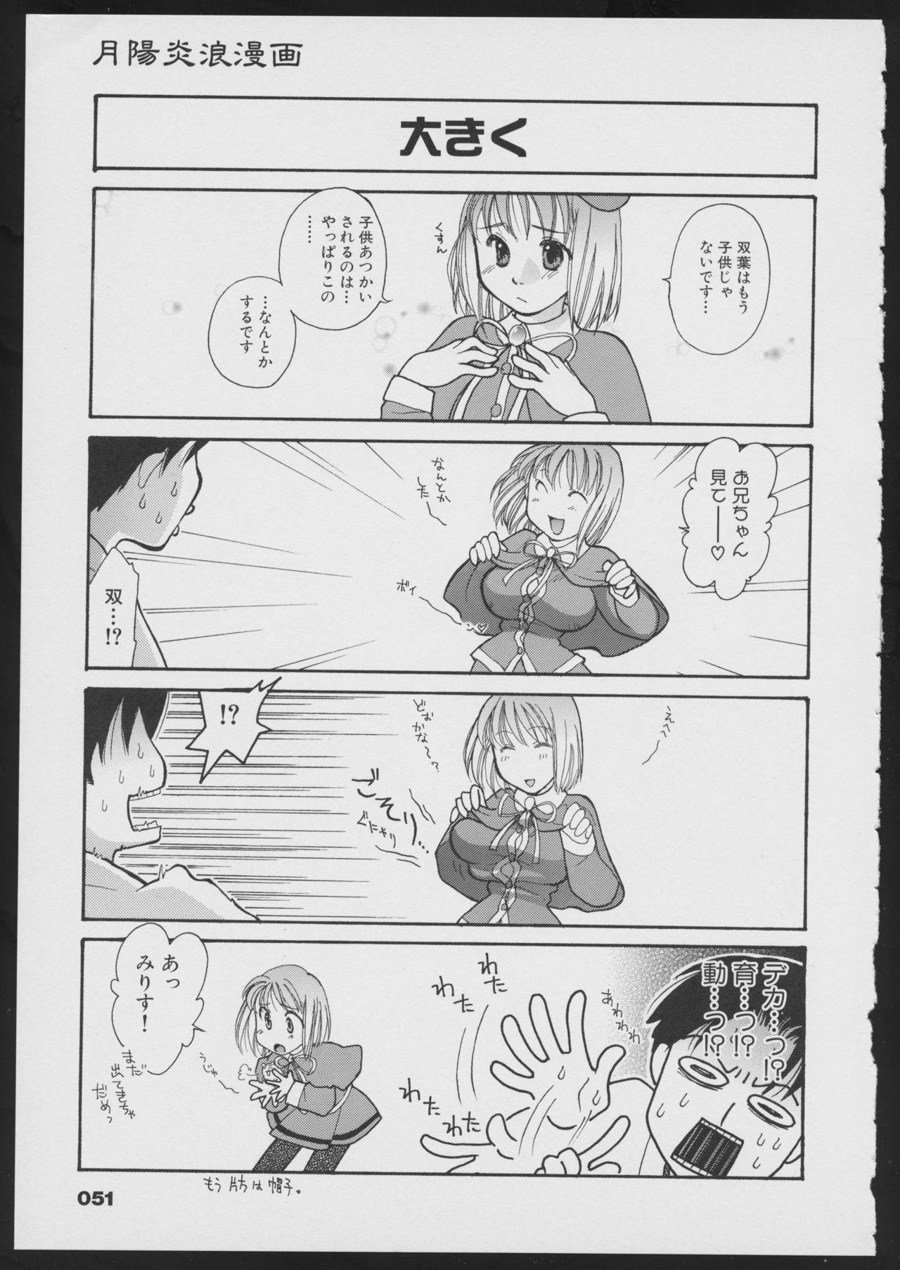Tsukikagerou Official Visual Comic Anthology 52
