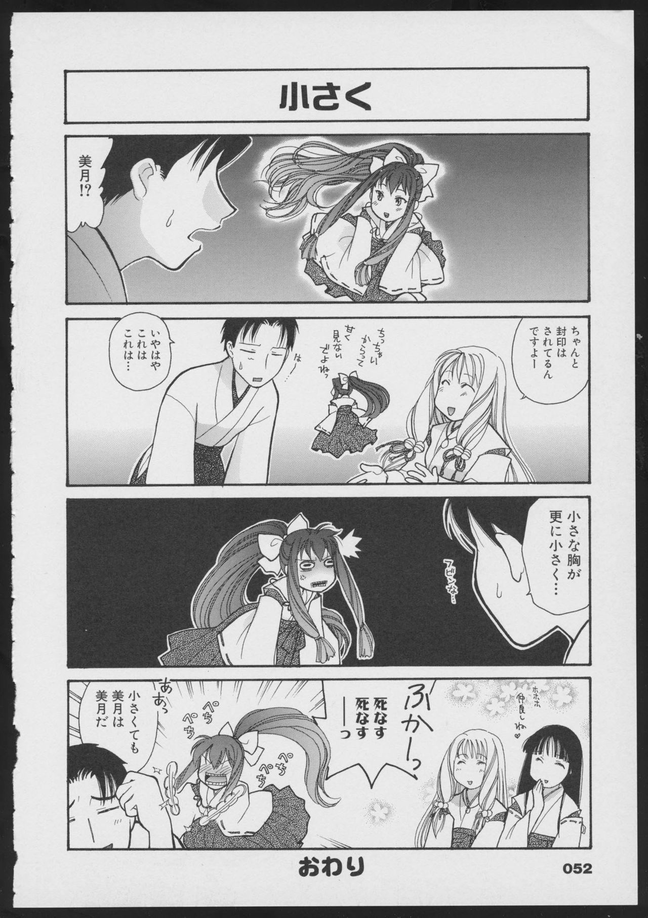 Tsukikagerou Official Visual Comic Anthology 53