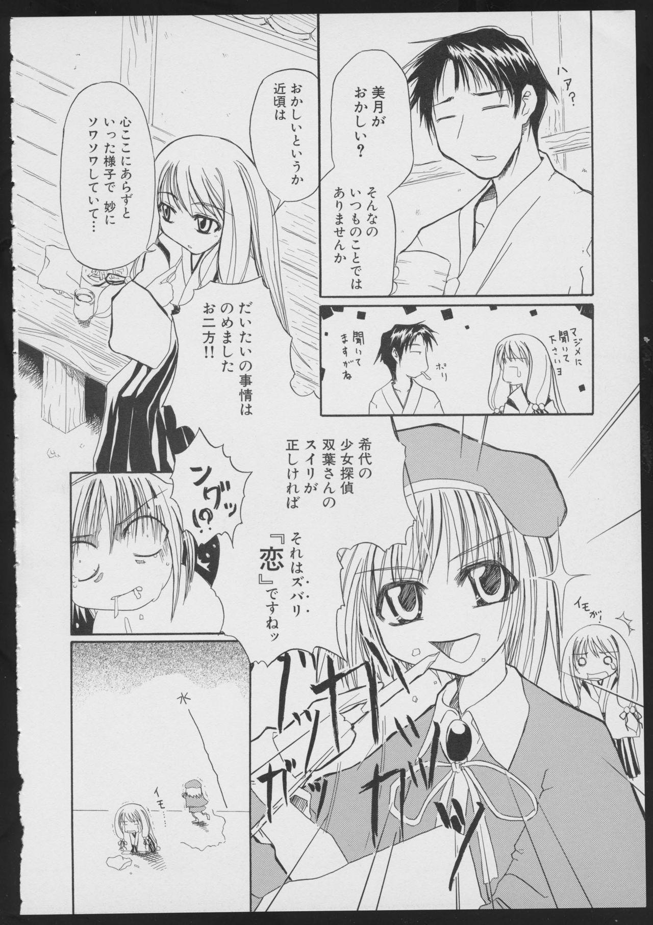 Tsukikagerou Official Visual Comic Anthology 55