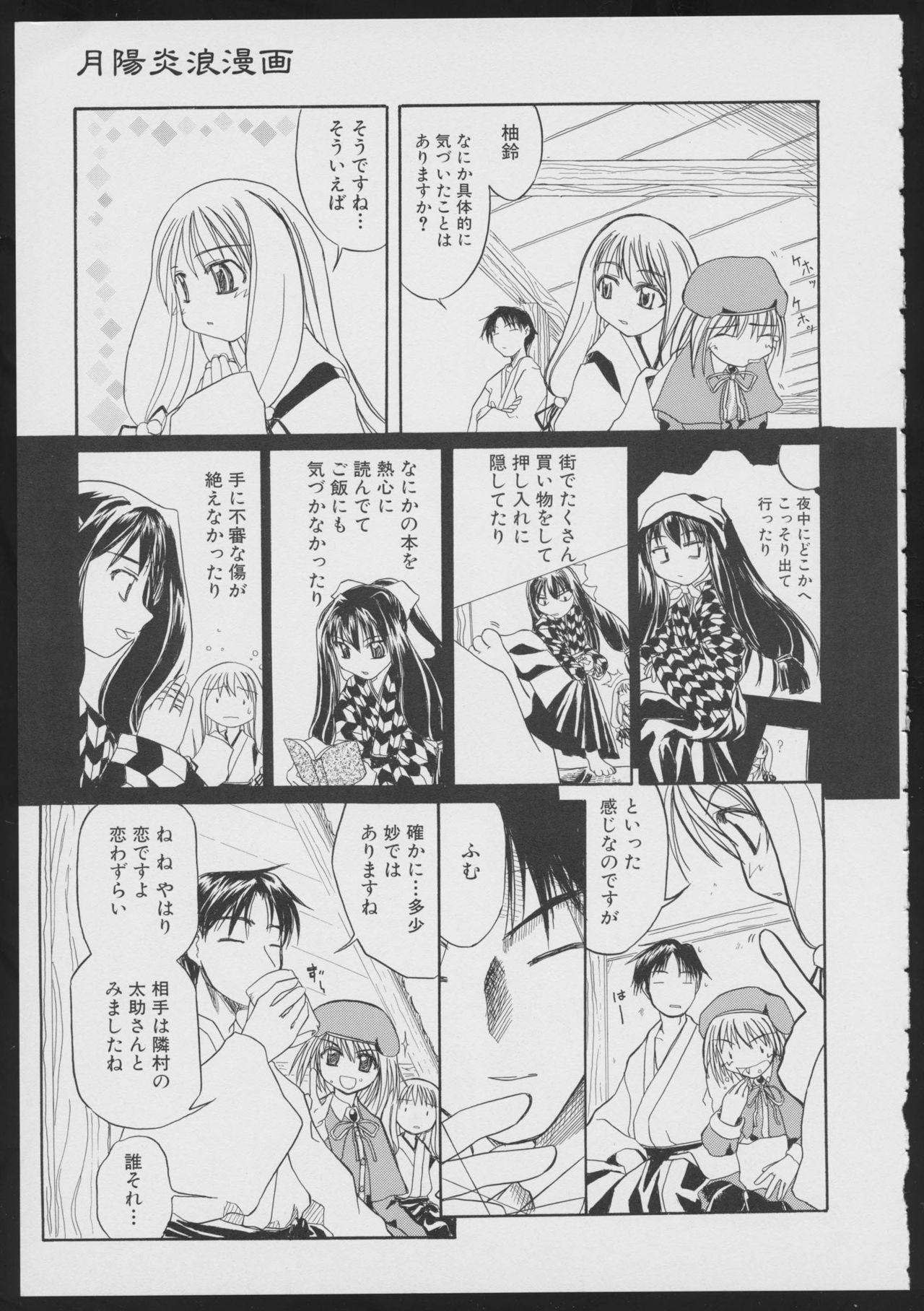 Tsukikagerou Official Visual Comic Anthology 56