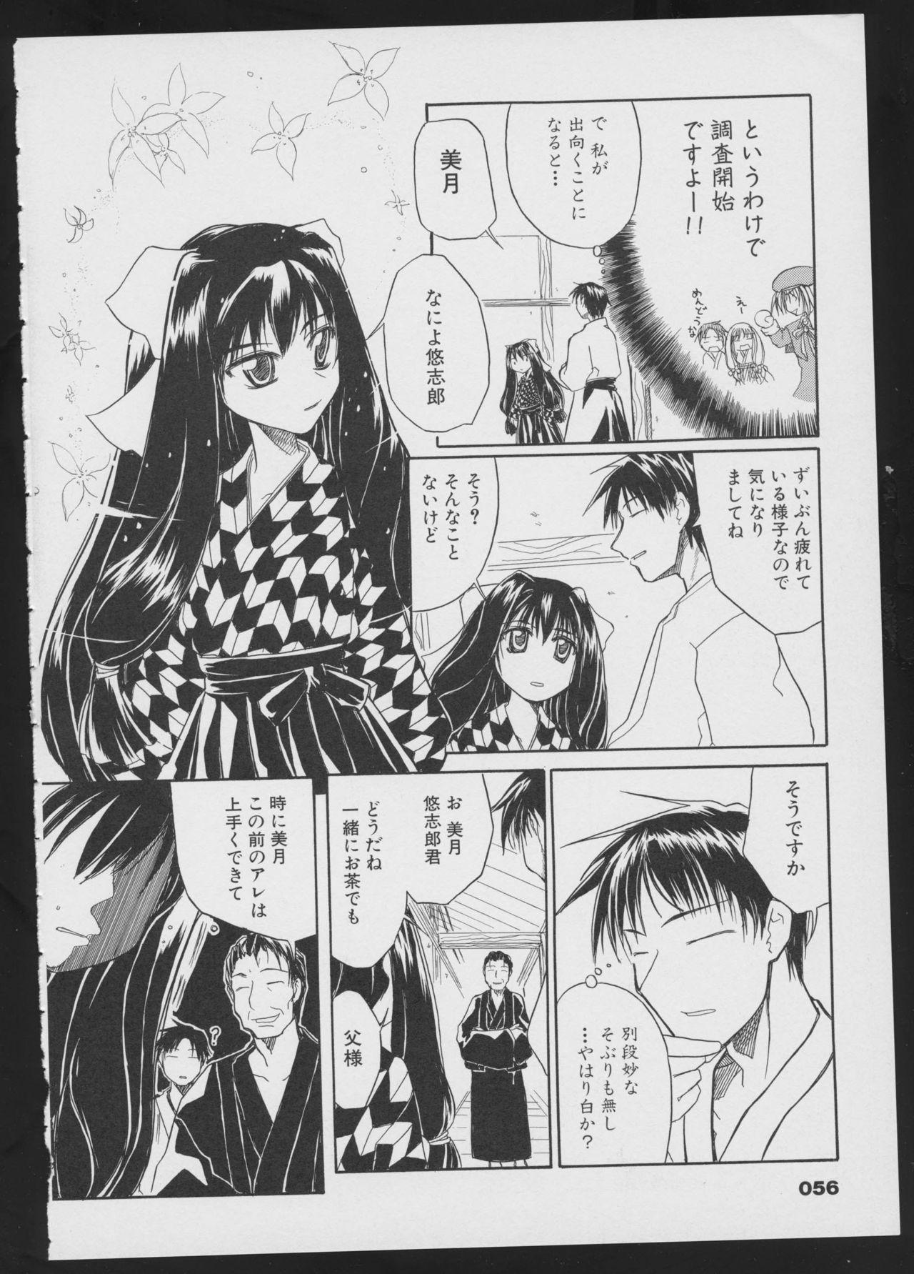 Tsukikagerou Official Visual Comic Anthology 57