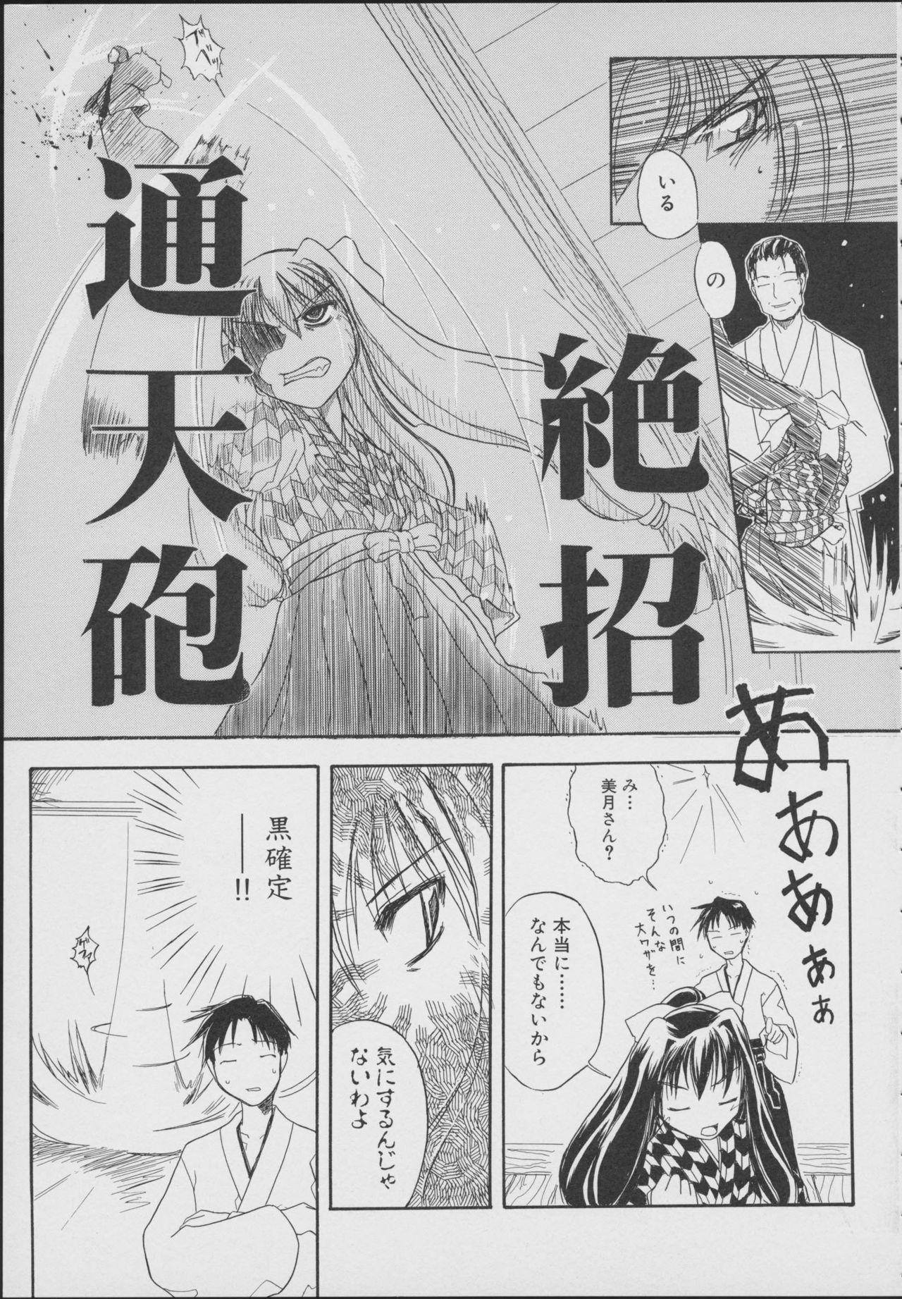 Tsukikagerou Official Visual Comic Anthology 58
