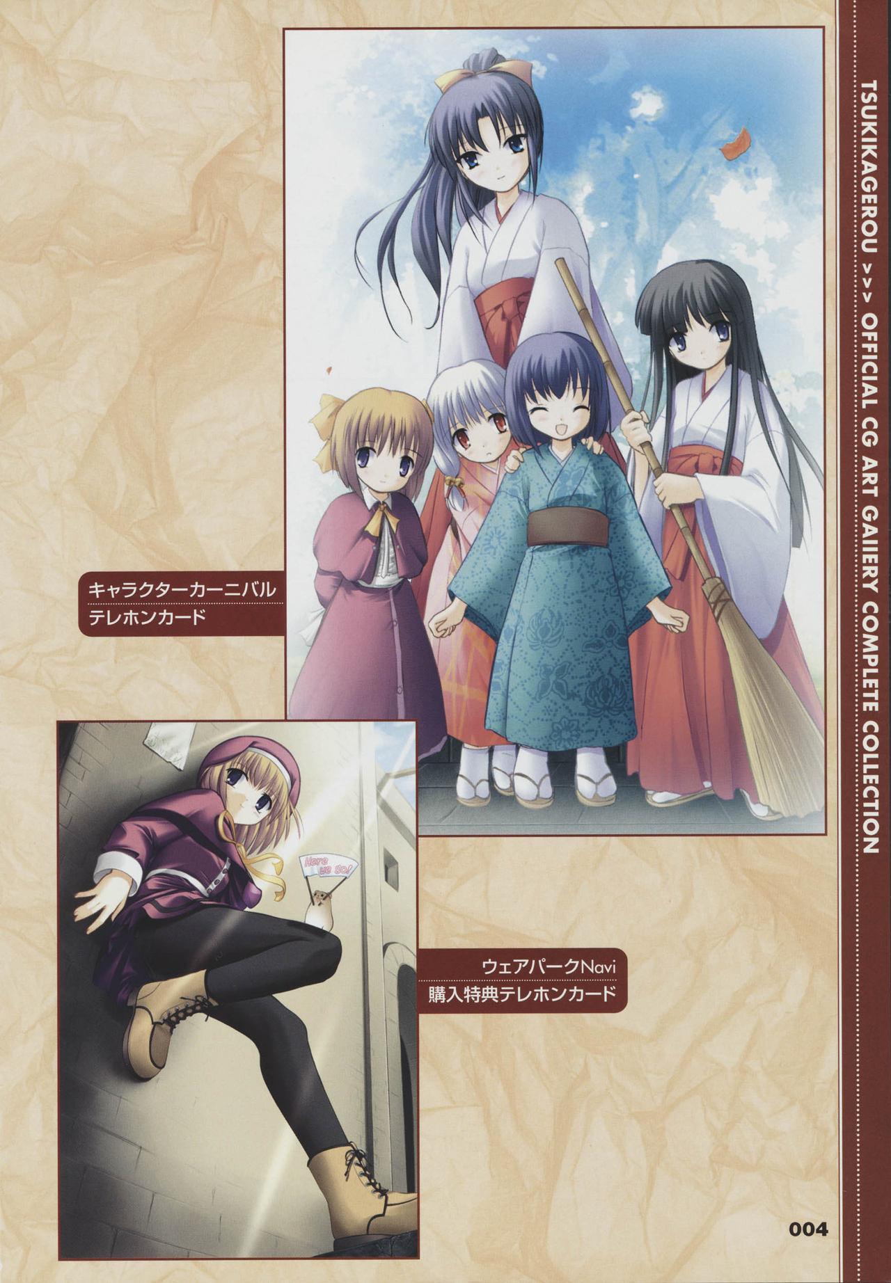 Tsukikagerou Official Visual Comic Anthology 5