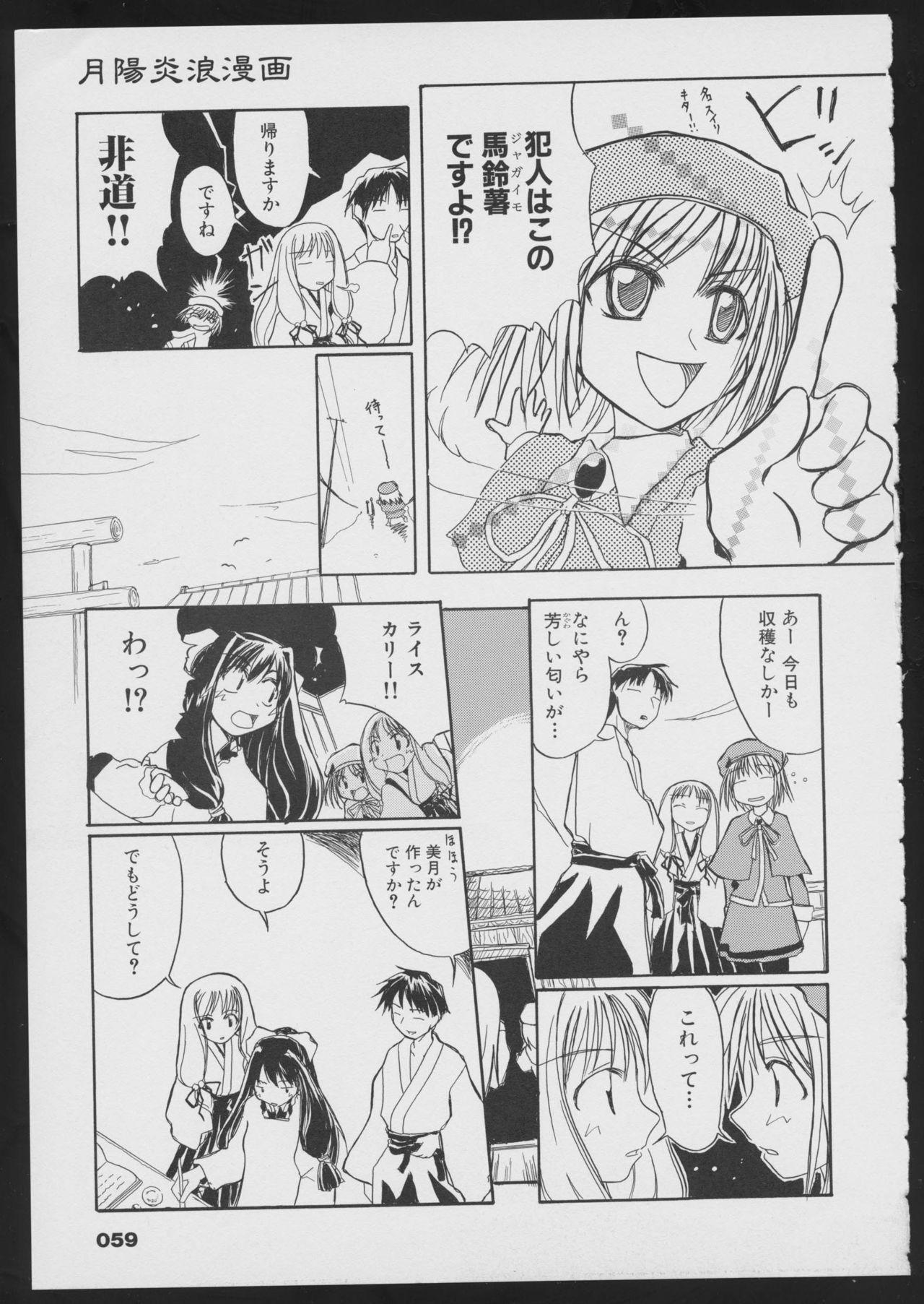 Tsukikagerou Official Visual Comic Anthology 60