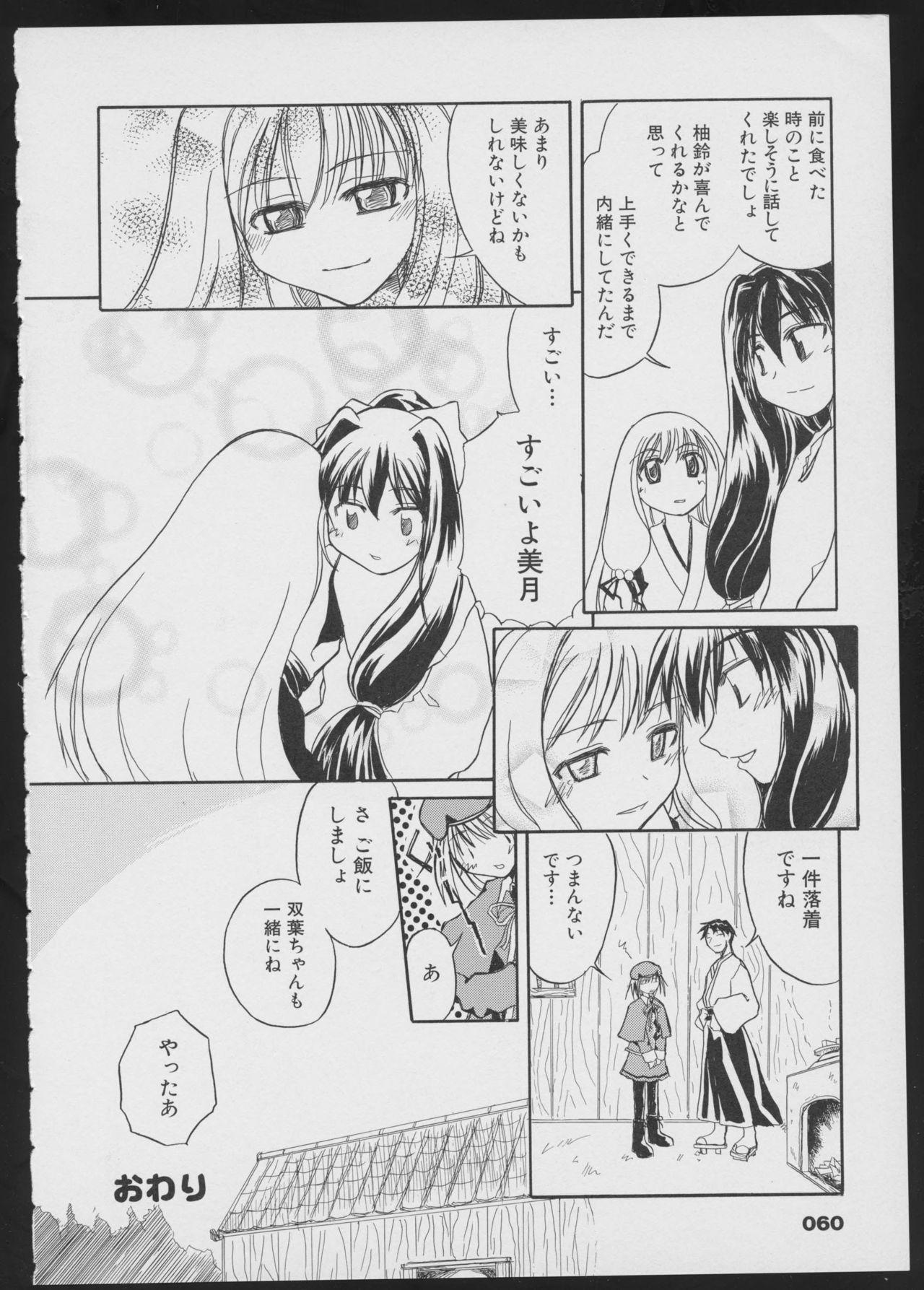 Tsukikagerou Official Visual Comic Anthology 61