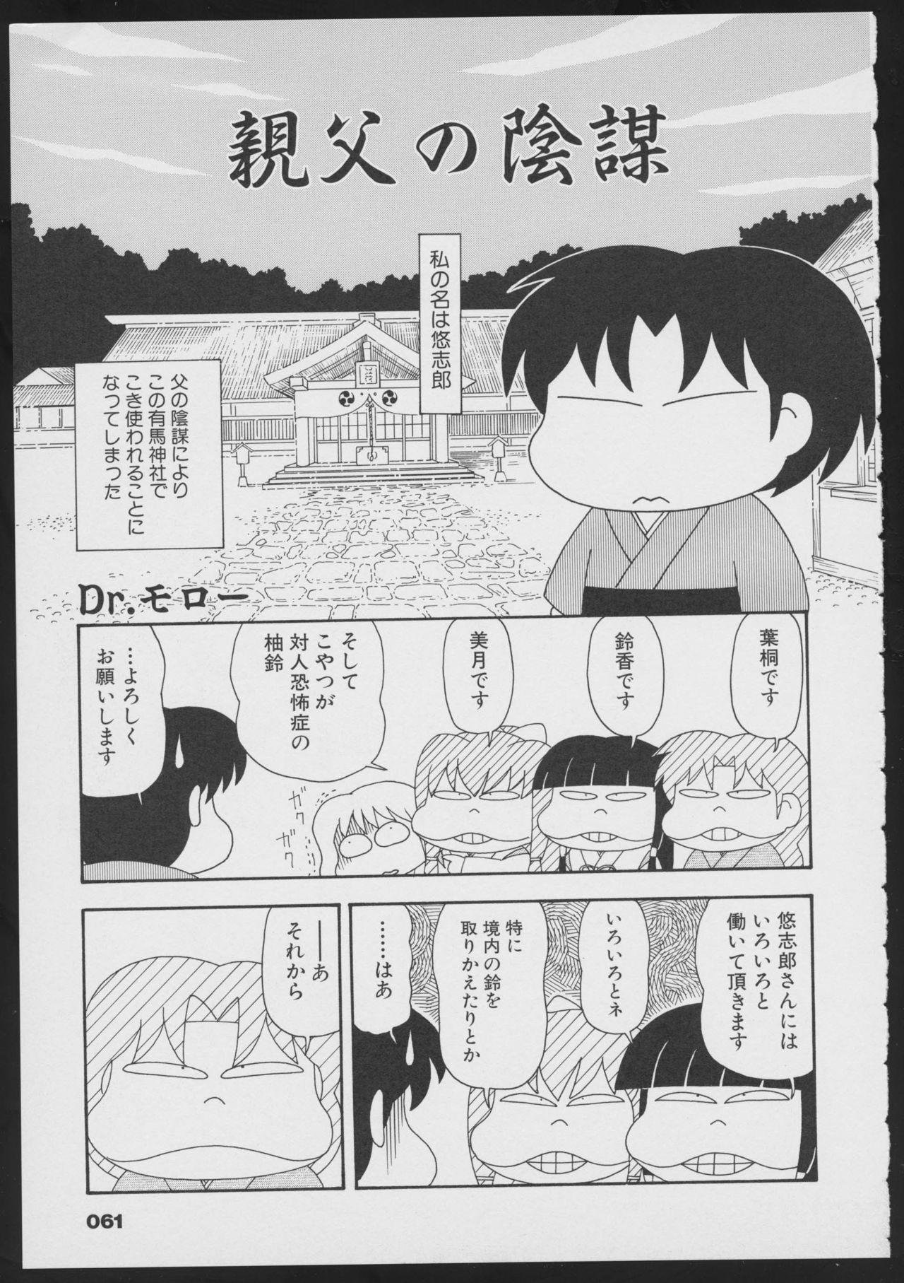 Tsukikagerou Official Visual Comic Anthology 62