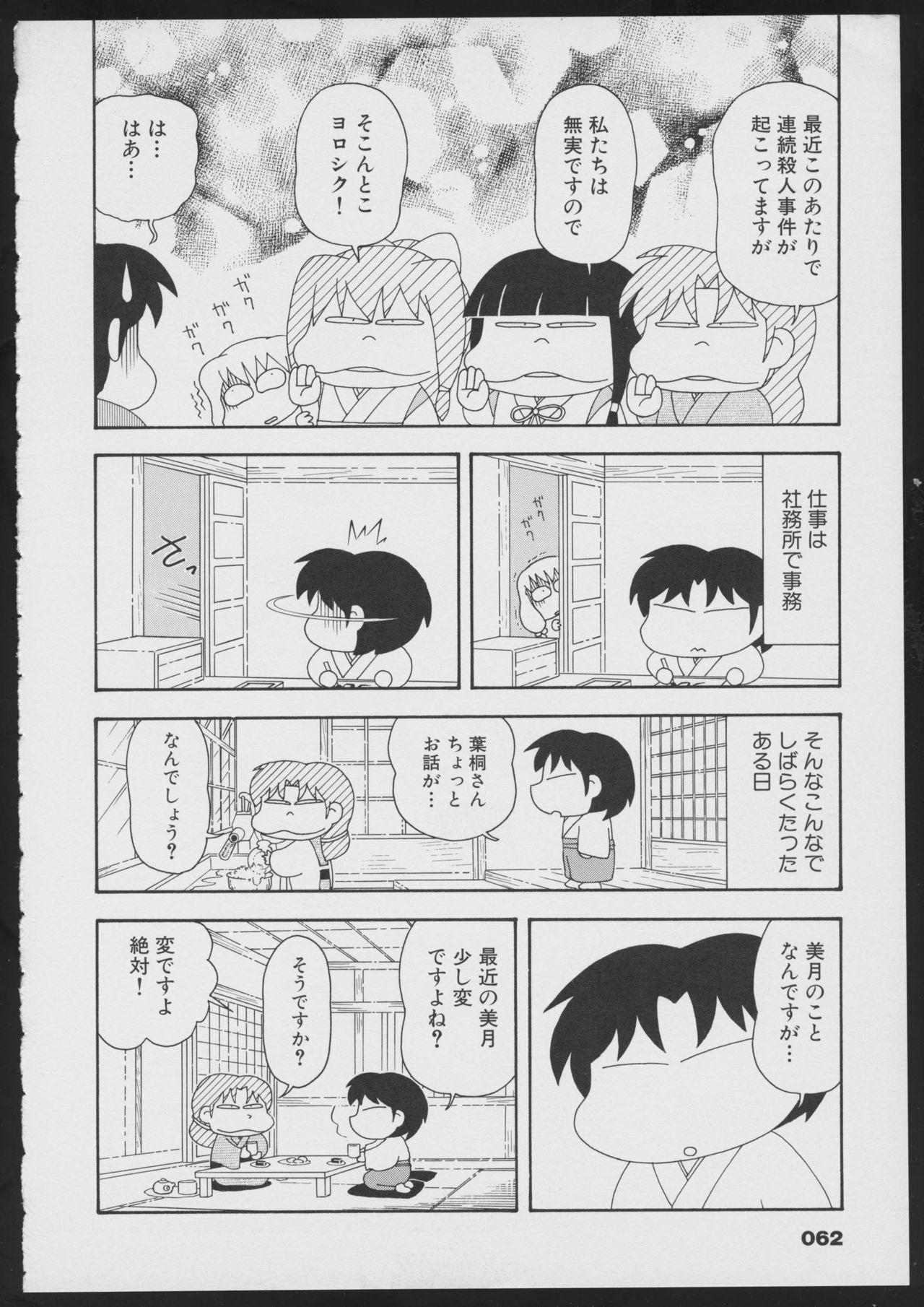 Tsukikagerou Official Visual Comic Anthology 63