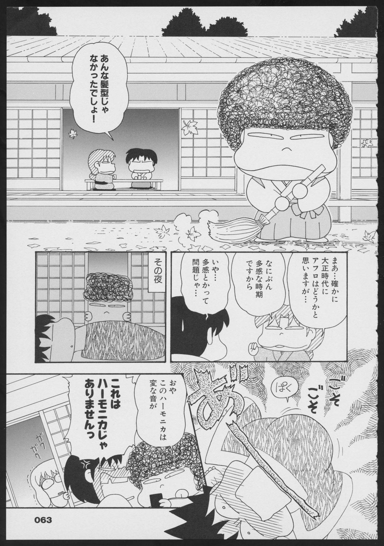 Tsukikagerou Official Visual Comic Anthology 64
