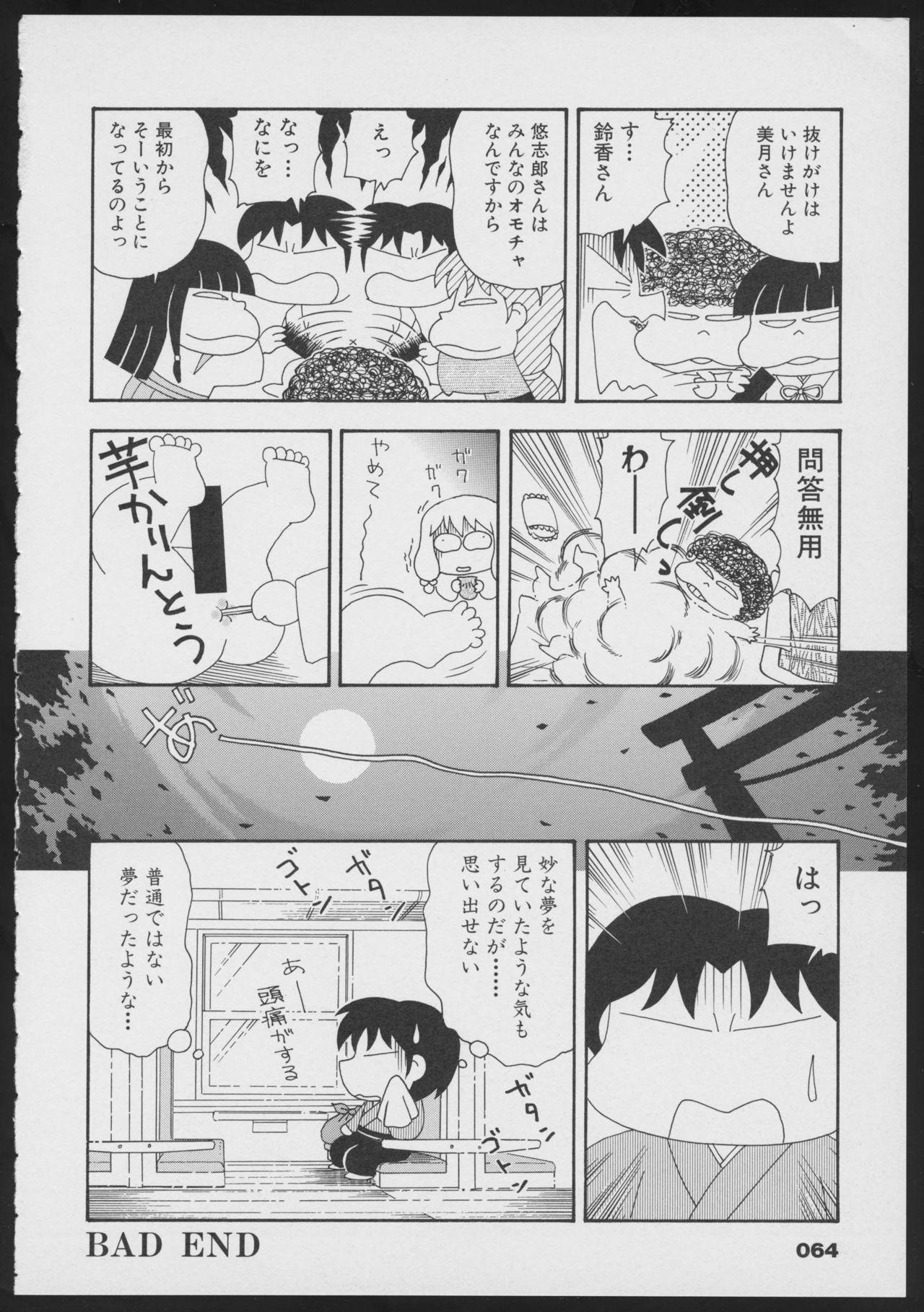 Tsukikagerou Official Visual Comic Anthology 65