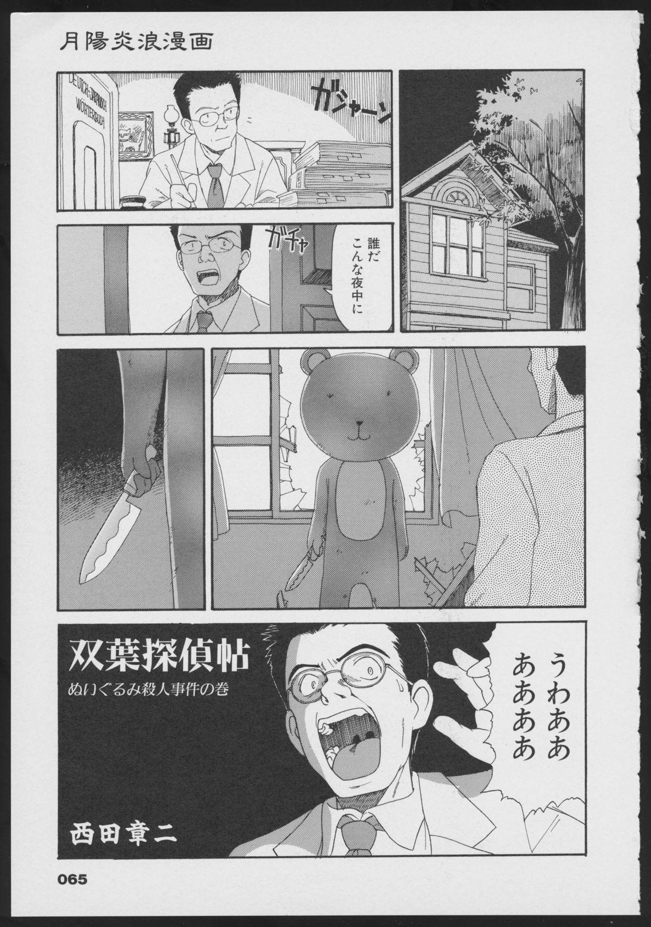 Tsukikagerou Official Visual Comic Anthology 66