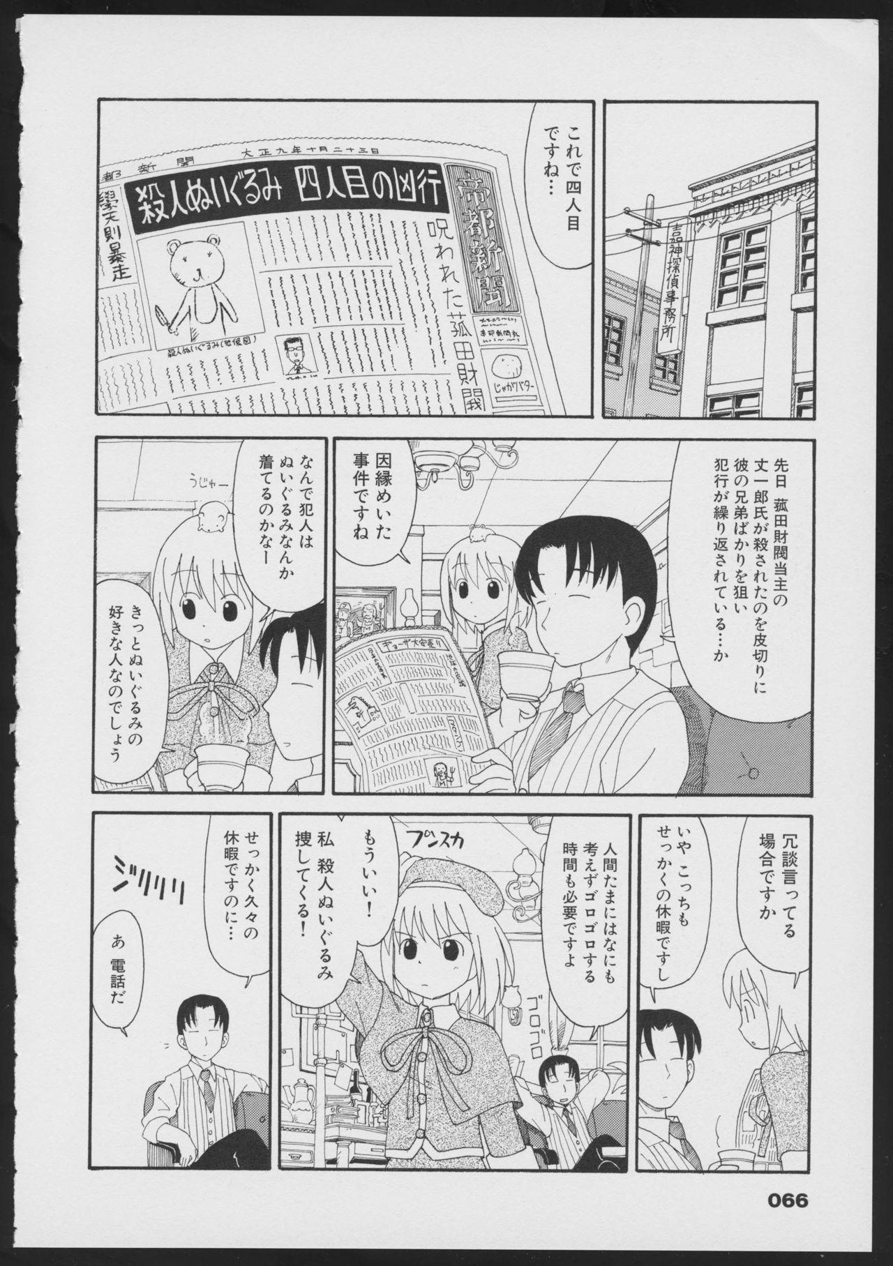 Tsukikagerou Official Visual Comic Anthology 67