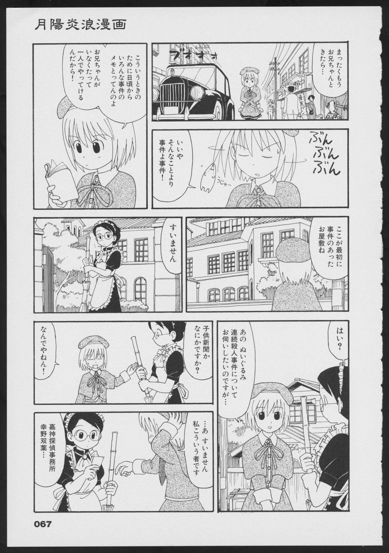 Tsukikagerou Official Visual Comic Anthology 68