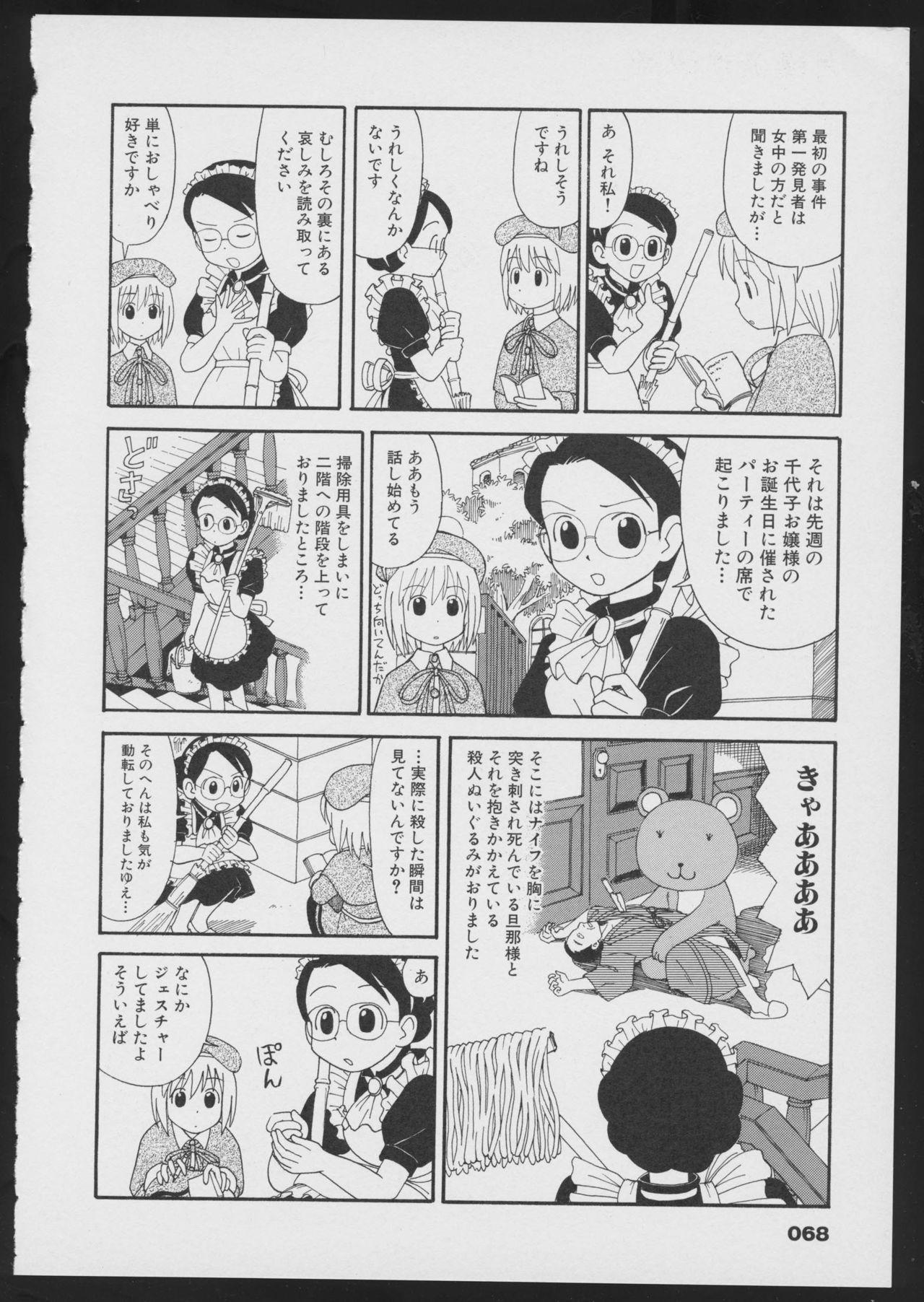 Tsukikagerou Official Visual Comic Anthology 69