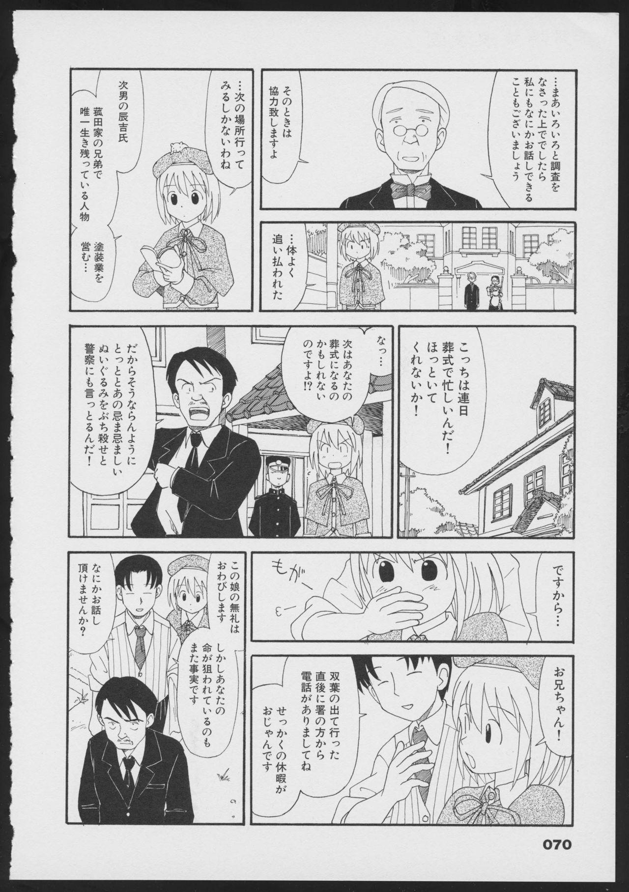 Tsukikagerou Official Visual Comic Anthology 71
