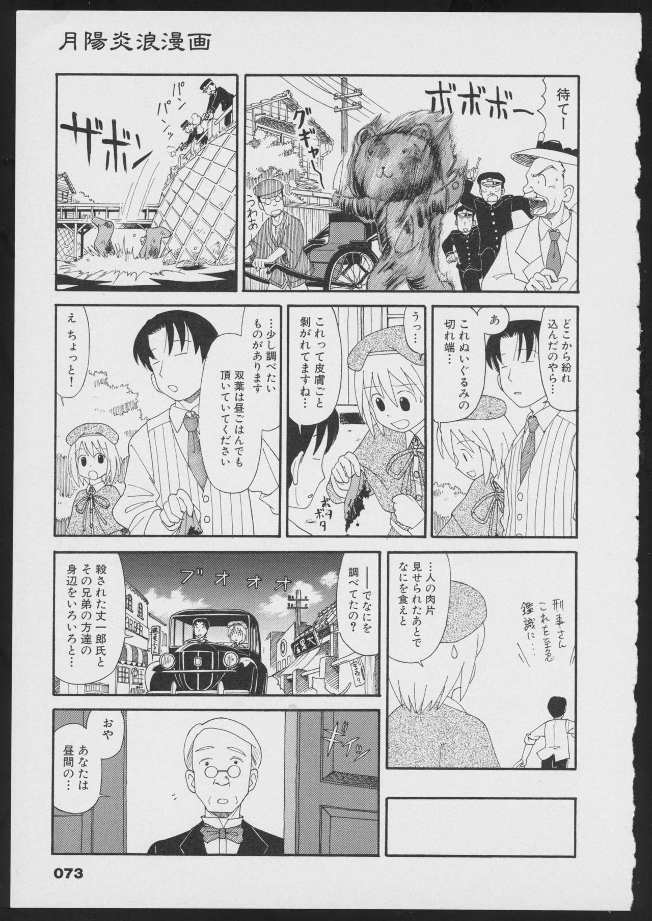 Tsukikagerou Official Visual Comic Anthology 74