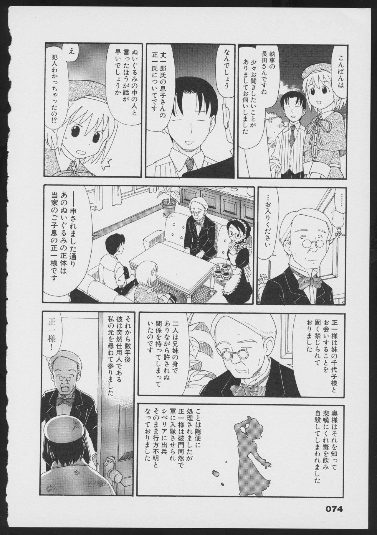 Tsukikagerou Official Visual Comic Anthology 75