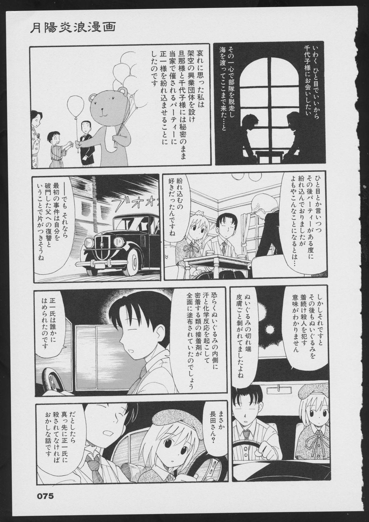 Tsukikagerou Official Visual Comic Anthology 76