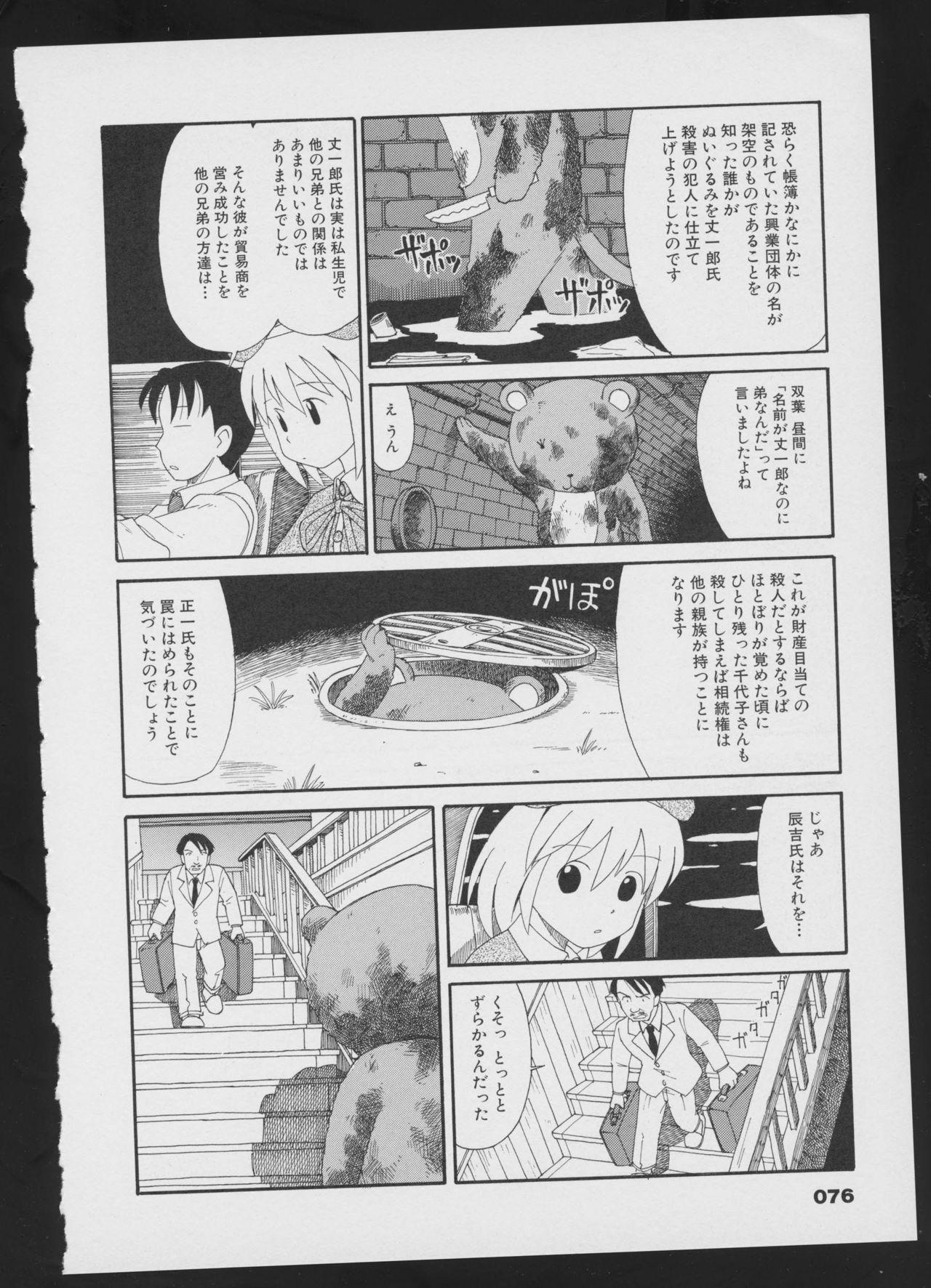 Tsukikagerou Official Visual Comic Anthology 77