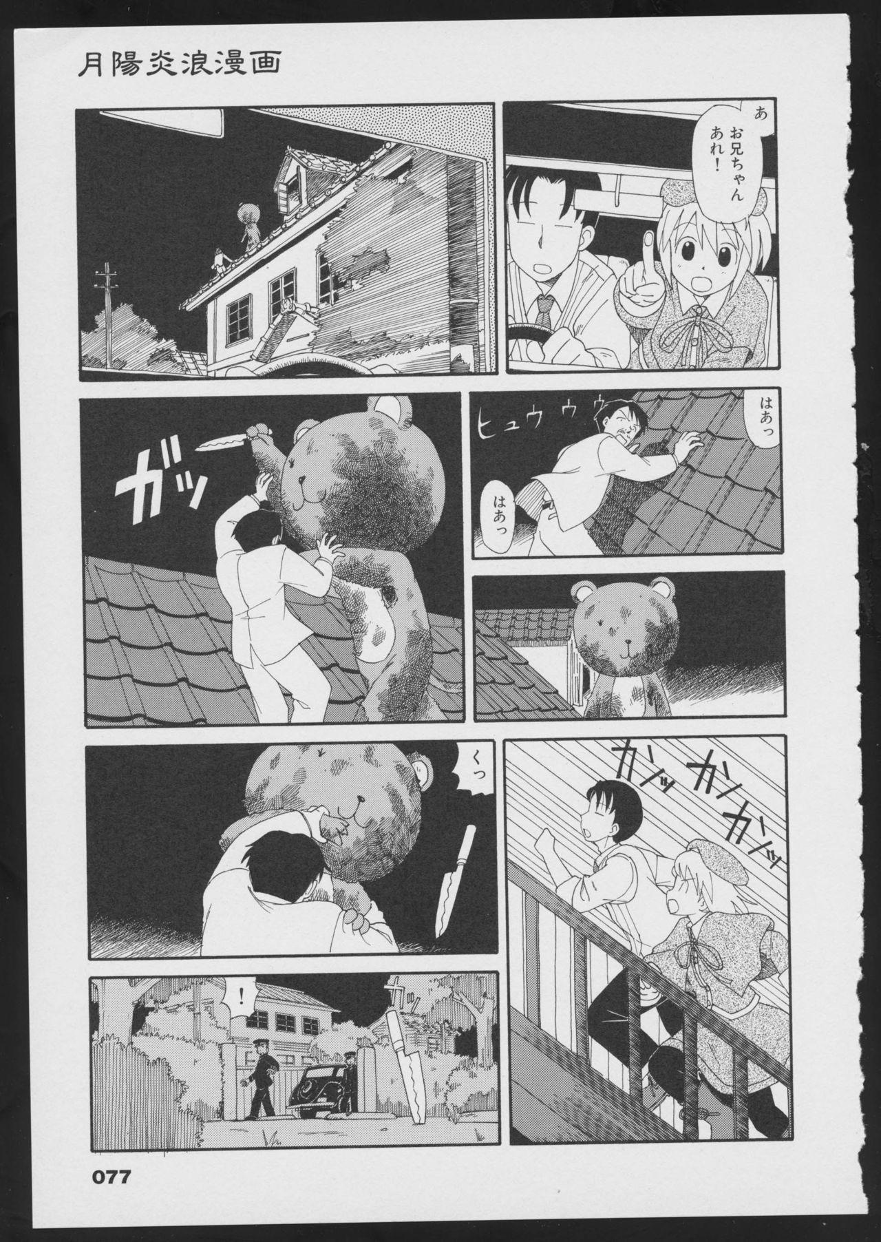 Tsukikagerou Official Visual Comic Anthology 78