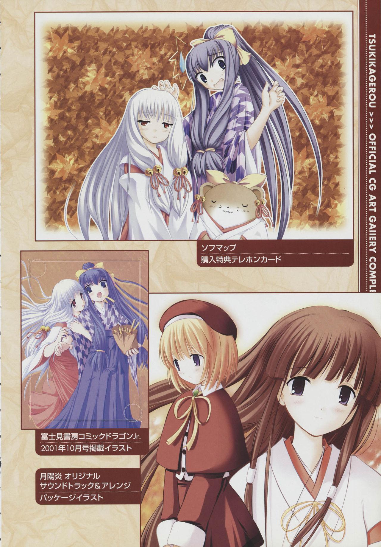 Tsukikagerou Official Visual Comic Anthology 7