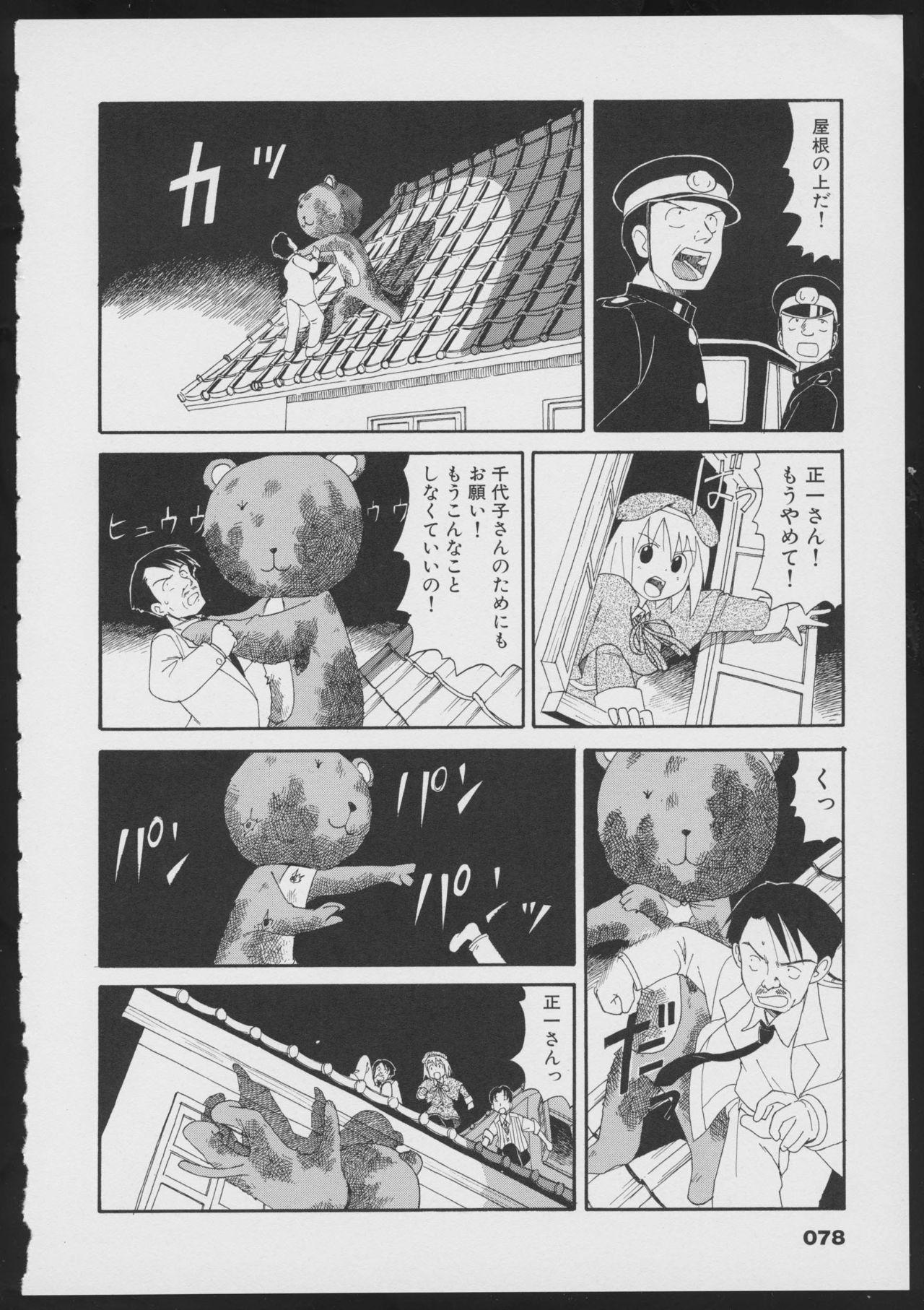 Tsukikagerou Official Visual Comic Anthology 79