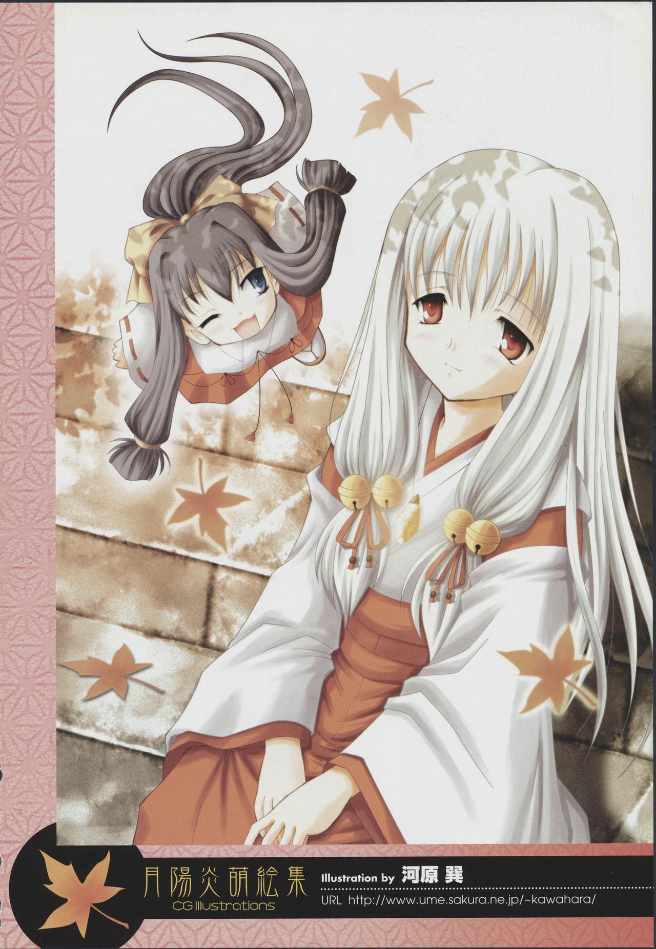 Tsukikagerou Official Visual Comic Anthology 83