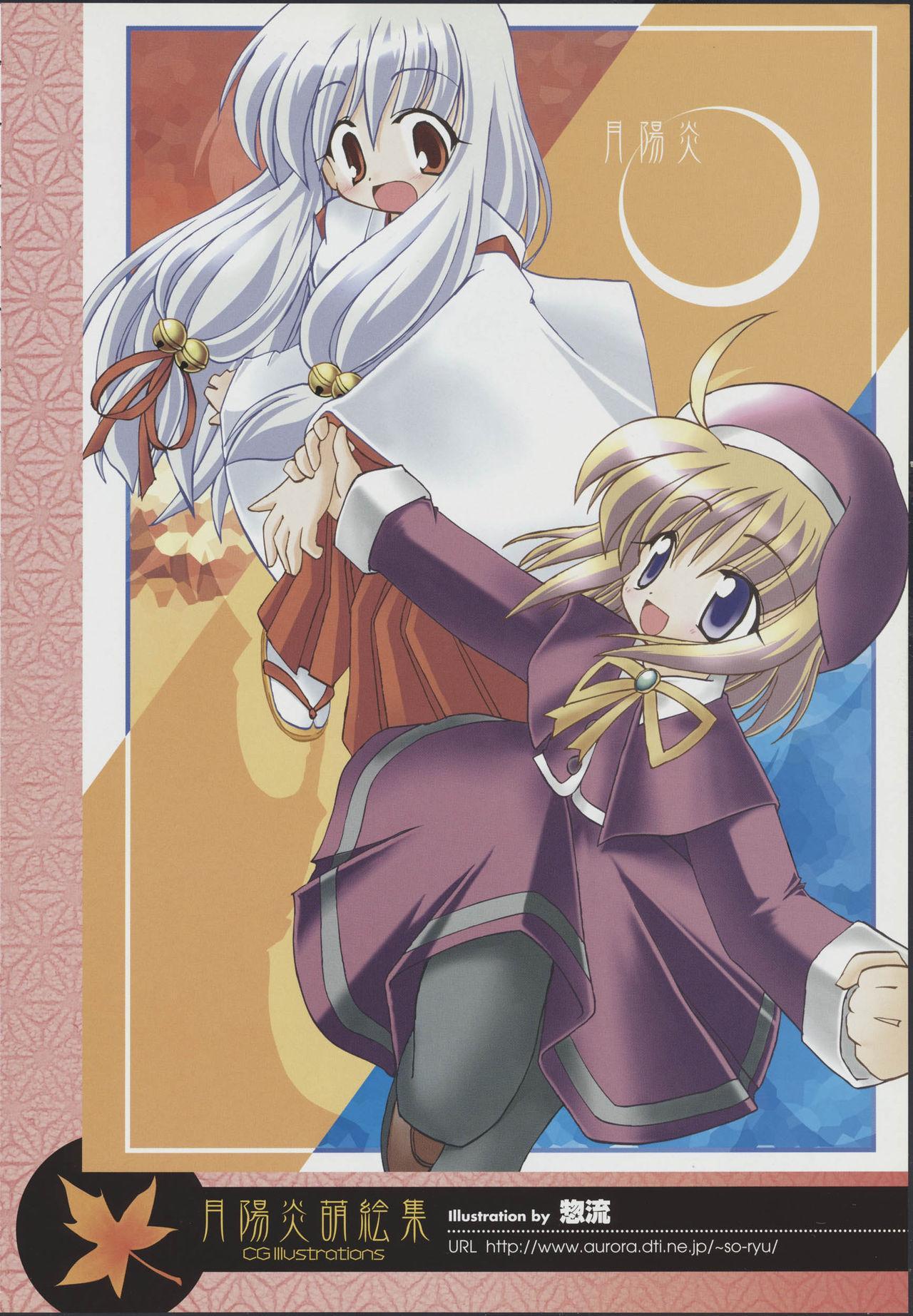 Tsukikagerou Official Visual Comic Anthology 85
