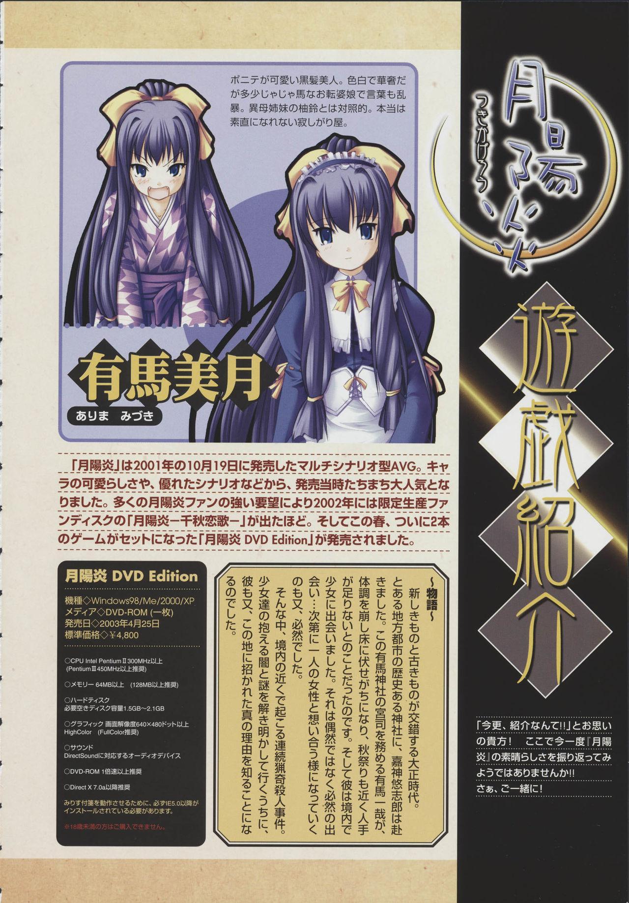 Tsukikagerou Official Visual Comic Anthology 93