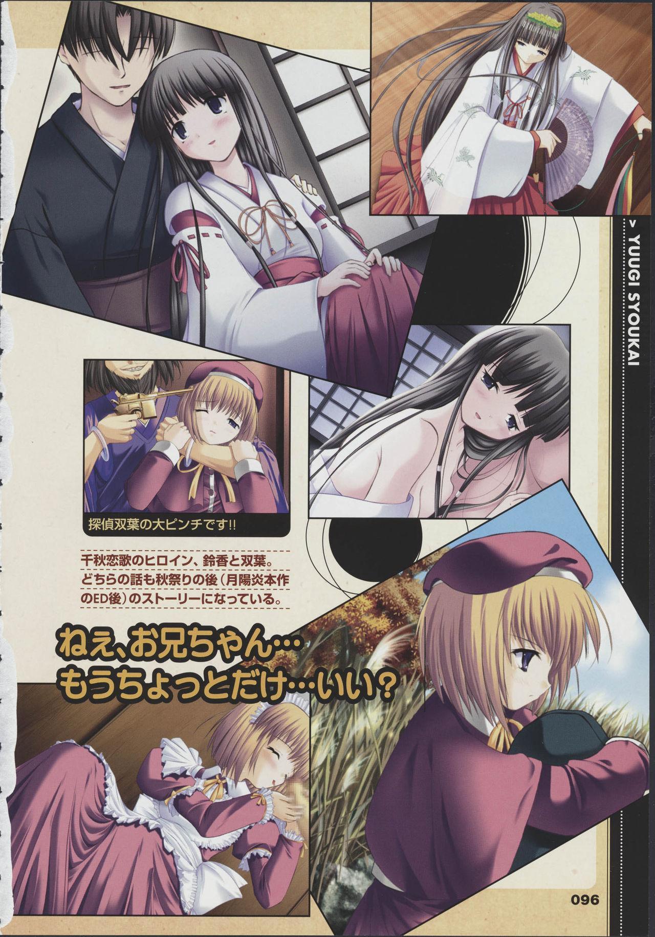 Tsukikagerou Official Visual Comic Anthology 97