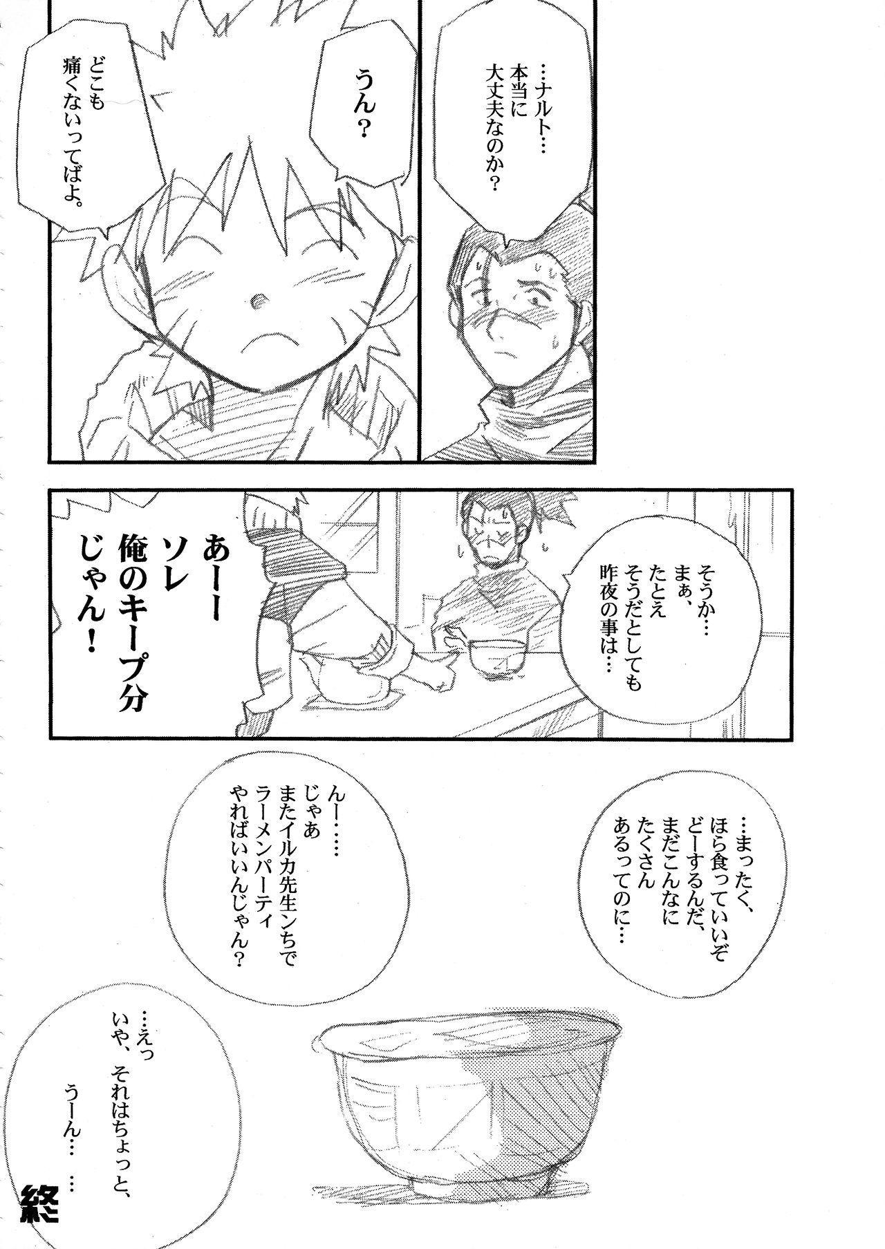 IruNaru no Wadachi 20