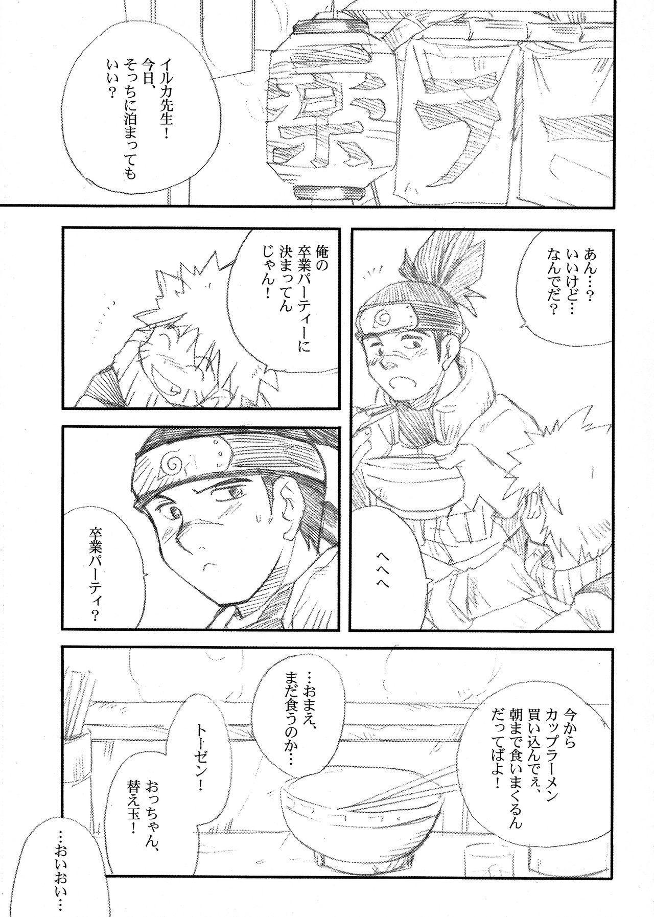 IruNaru no Wadachi 3