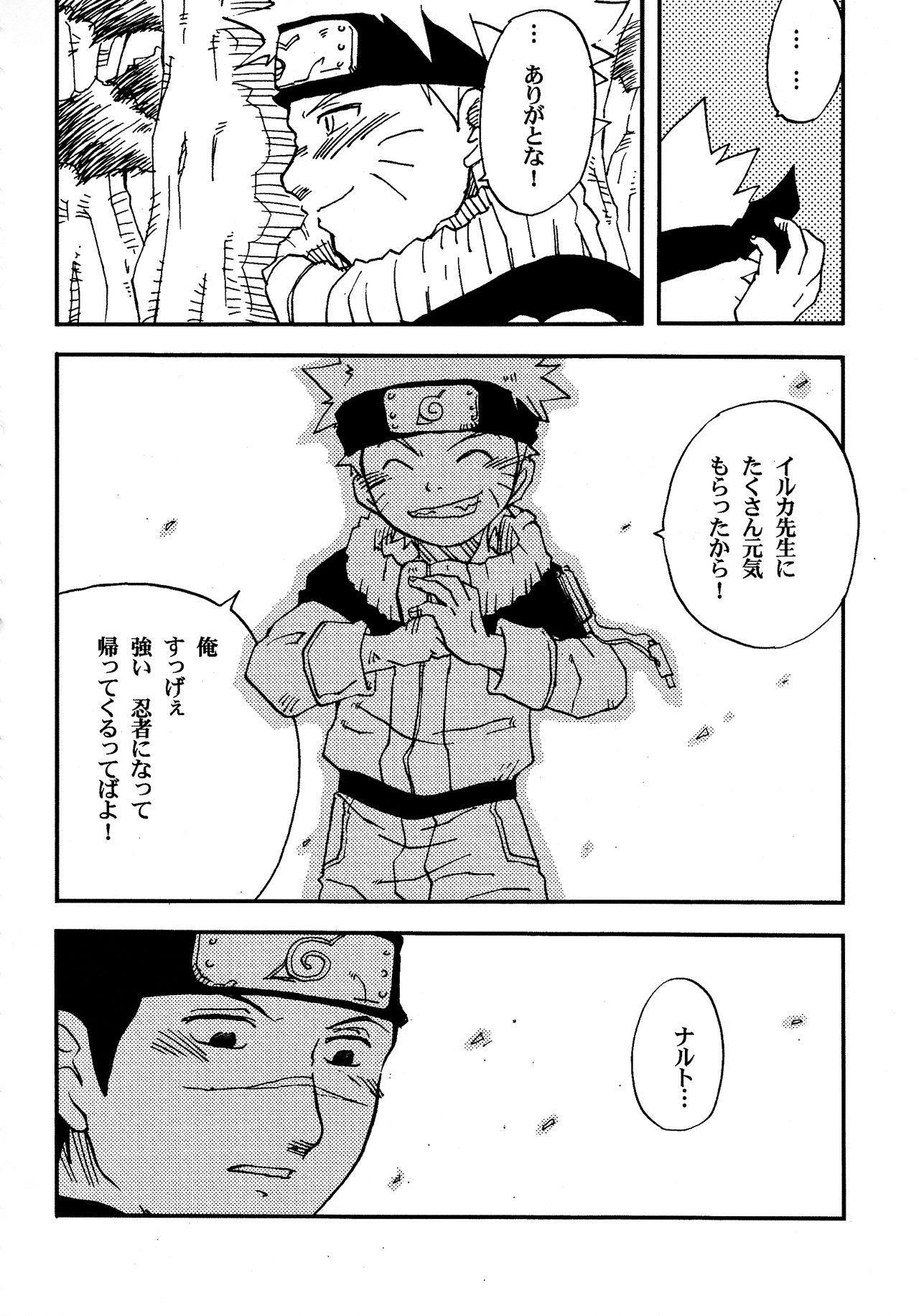 IruNaru no Wadachi 44